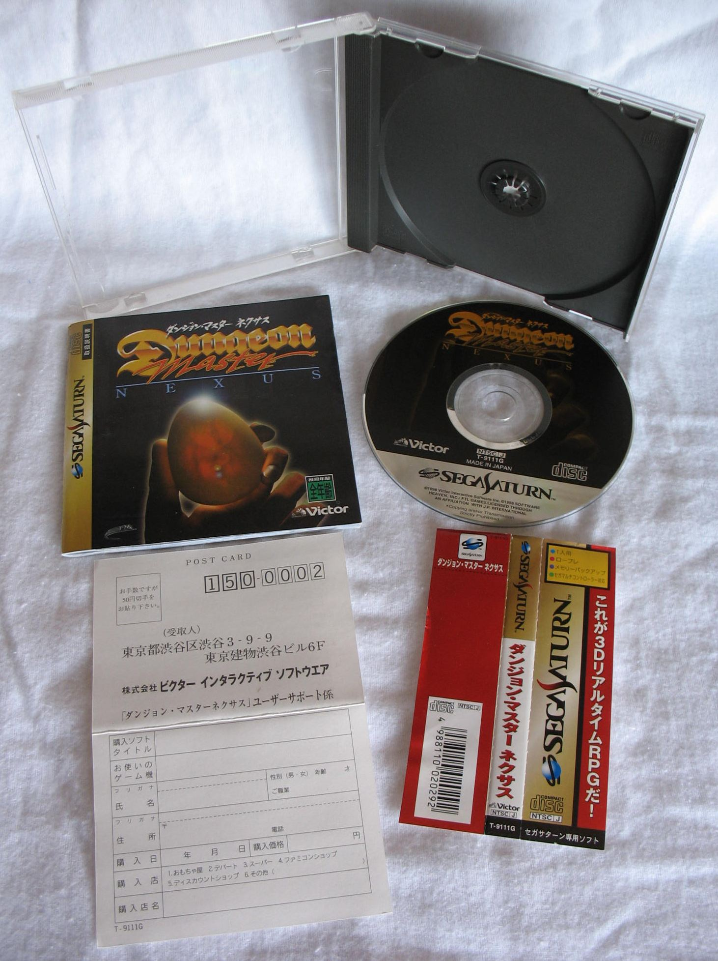 Game - Dungeon Master Nexus - JP - Sega Saturn - All - Overview - Photo