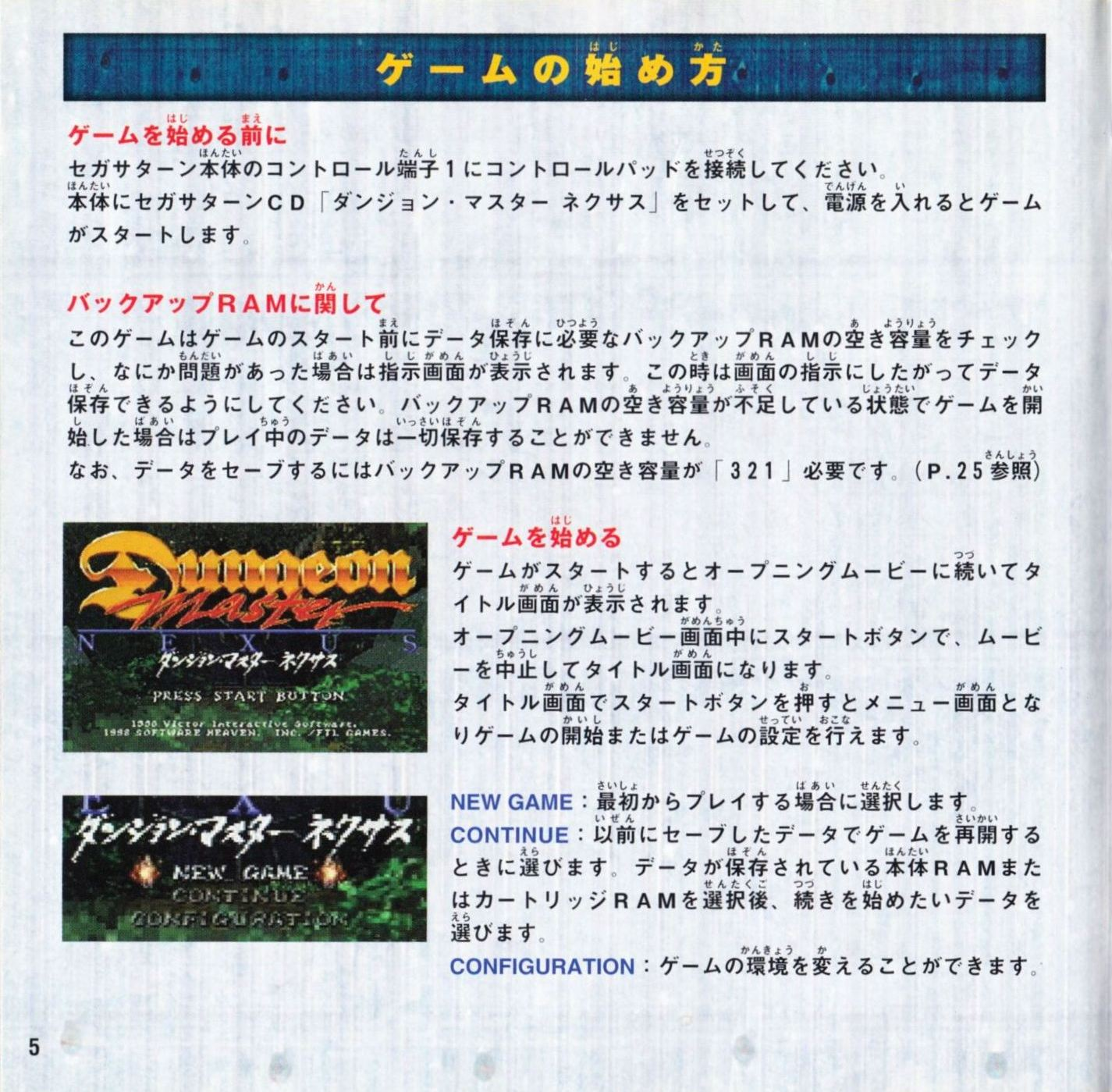 Game - Dungeon Master Nexus - JP - Sega Saturn - Booklet - Page 006 - Scan