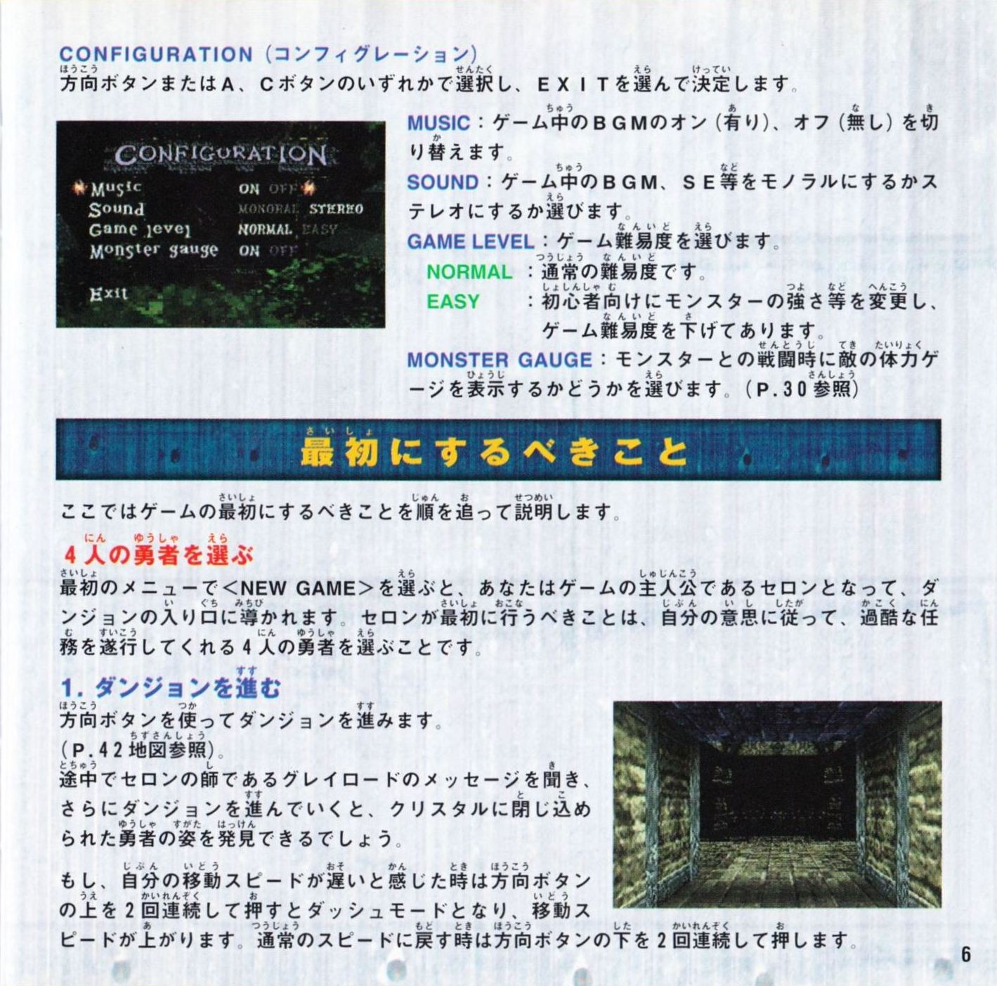 Game - Dungeon Master Nexus - JP - Sega Saturn - Booklet - Page 007 - Scan
