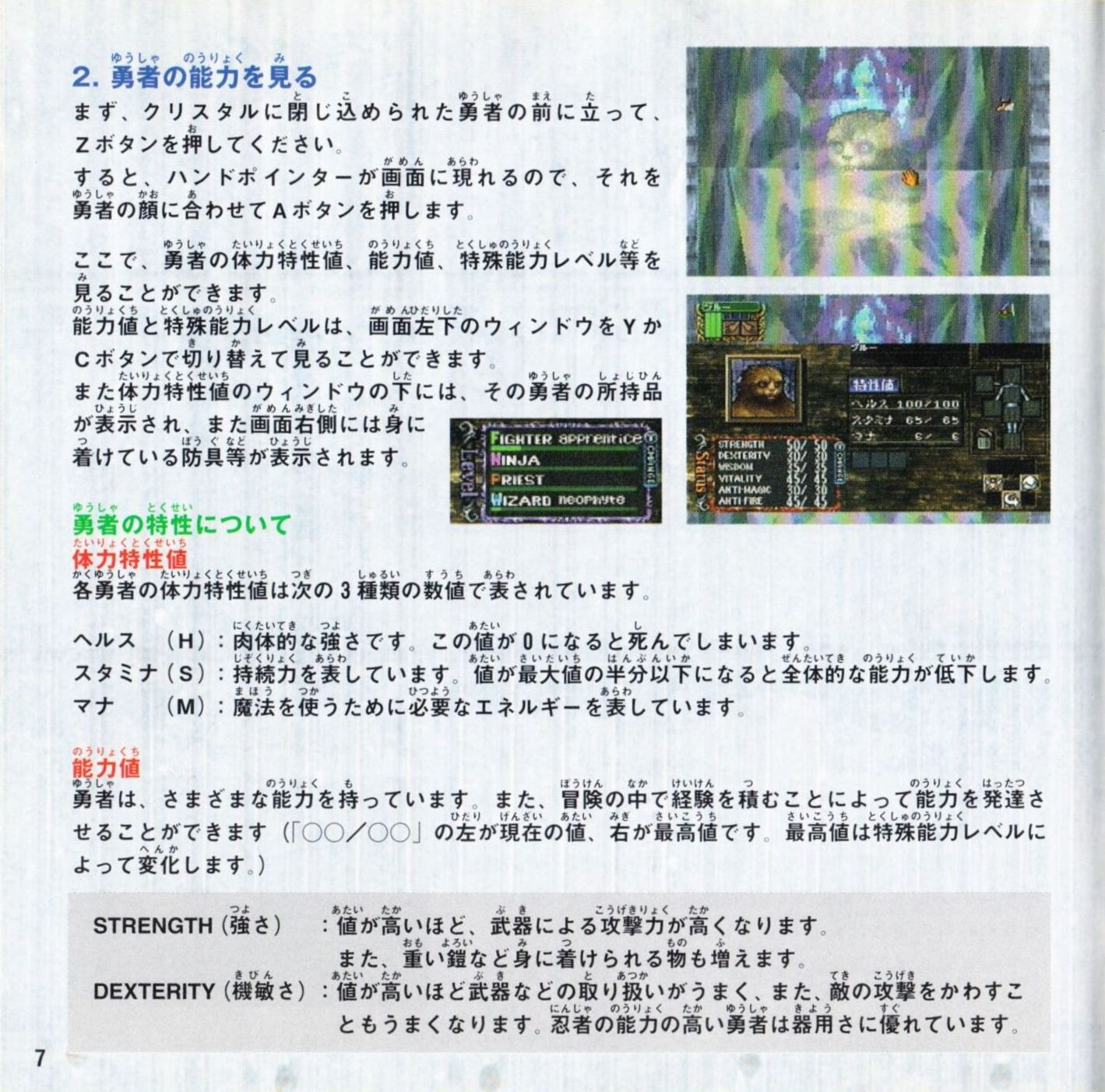 Game - Dungeon Master Nexus - JP - Sega Saturn - Booklet - Page 008 - Scan