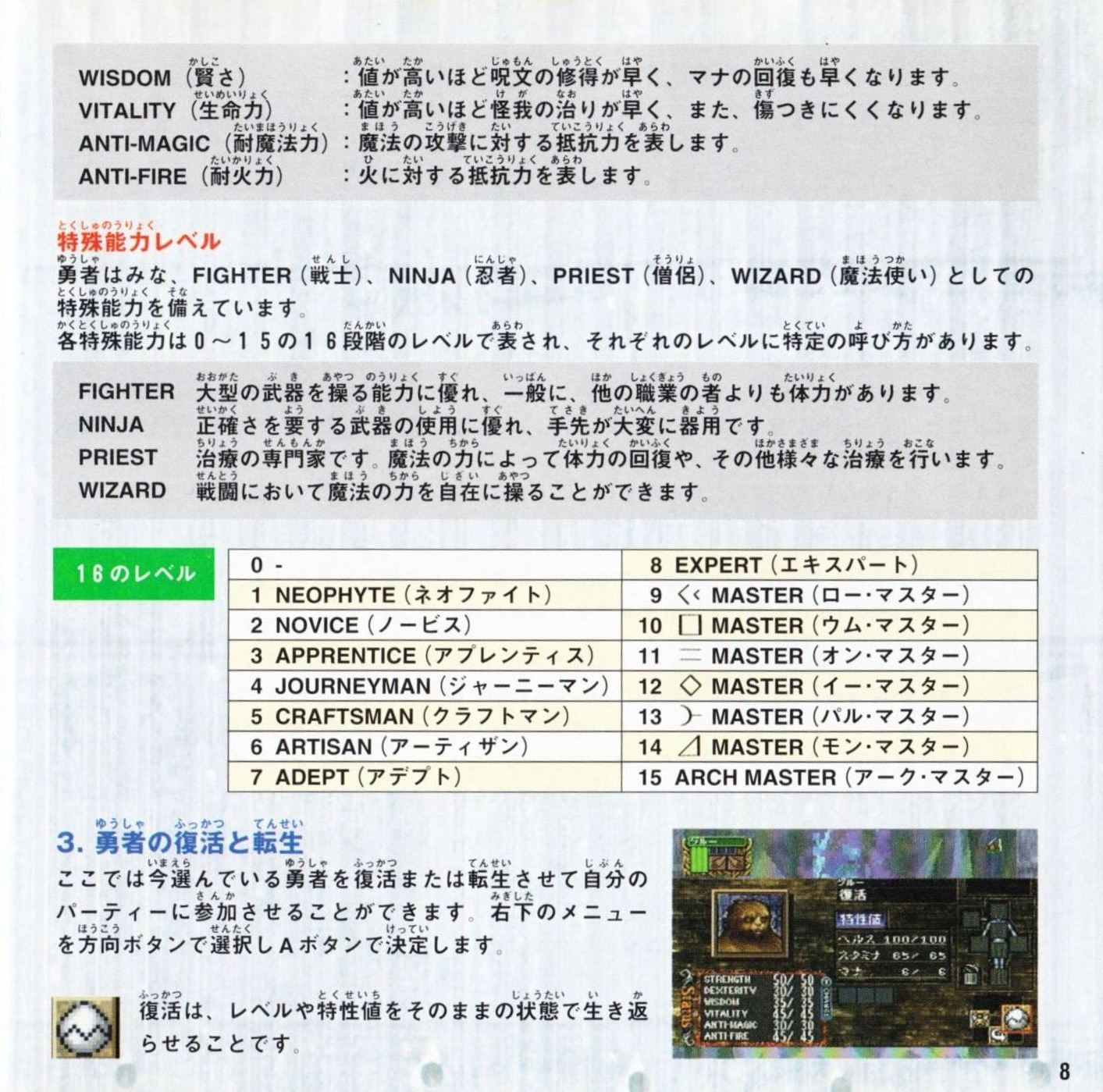 Game - Dungeon Master Nexus - JP - Sega Saturn - Booklet - Page 009 - Scan