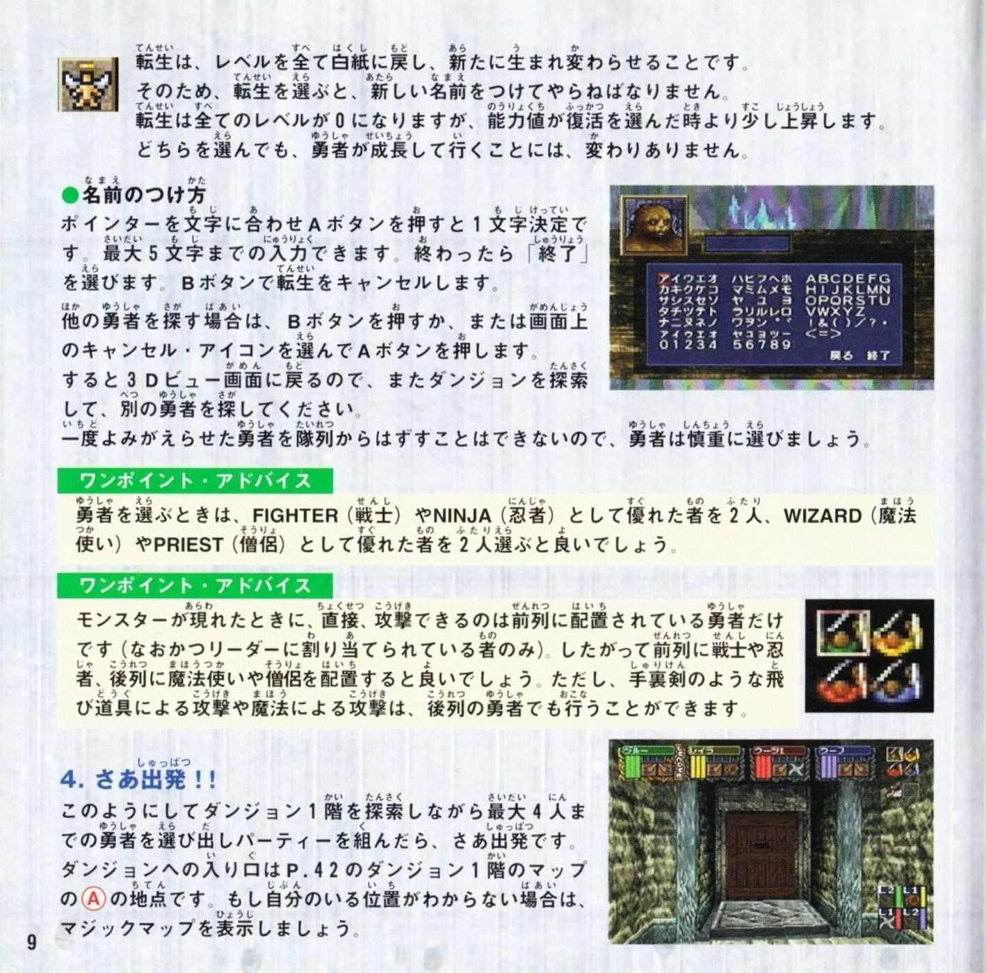 Game - Dungeon Master Nexus - JP - Sega Saturn - Booklet - Page 010 - Scan