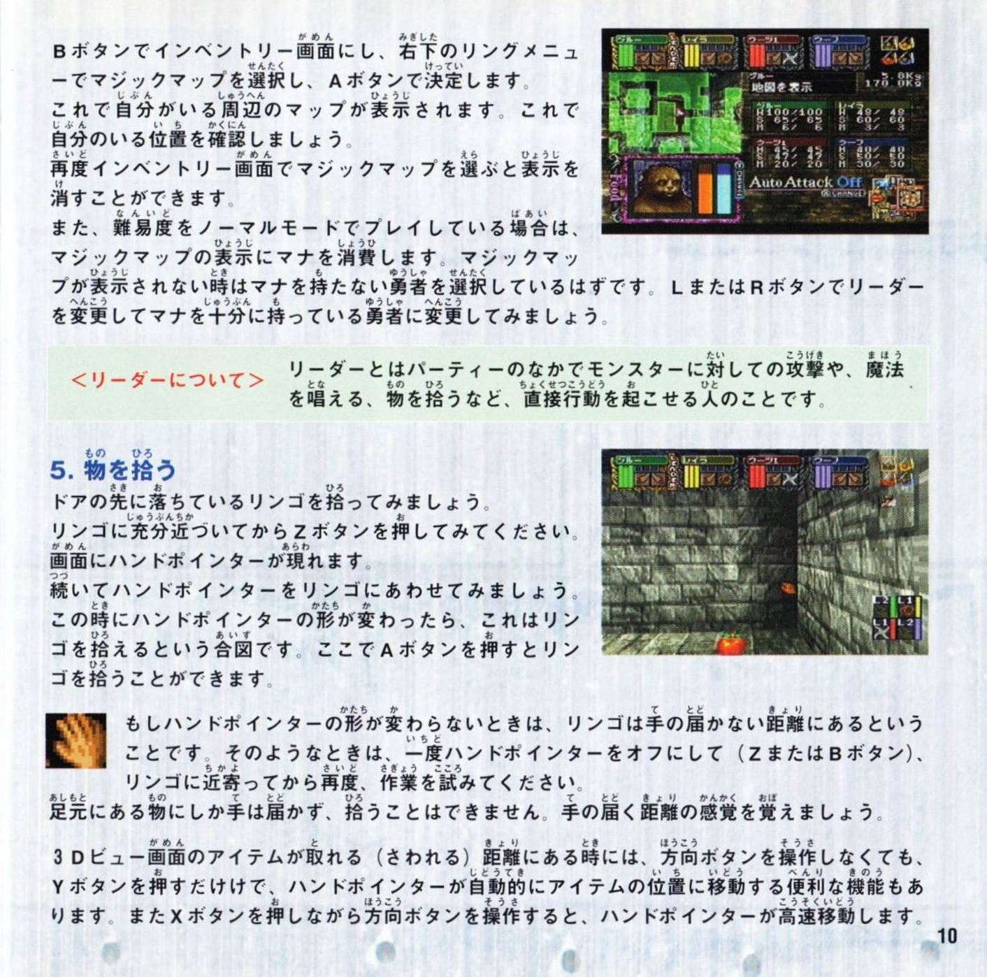 Game - Dungeon Master Nexus - JP - Sega Saturn - Booklet - Page 011 - Scan