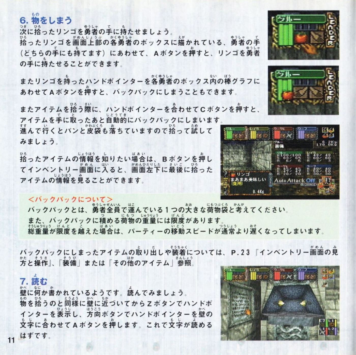Game - Dungeon Master Nexus - JP - Sega Saturn - Booklet - Page 012 - Scan