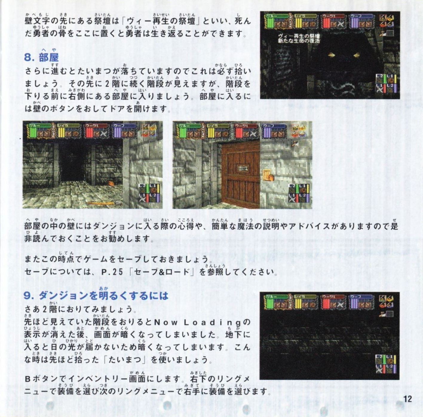 Game - Dungeon Master Nexus - JP - Sega Saturn - Booklet - Page 013 - Scan