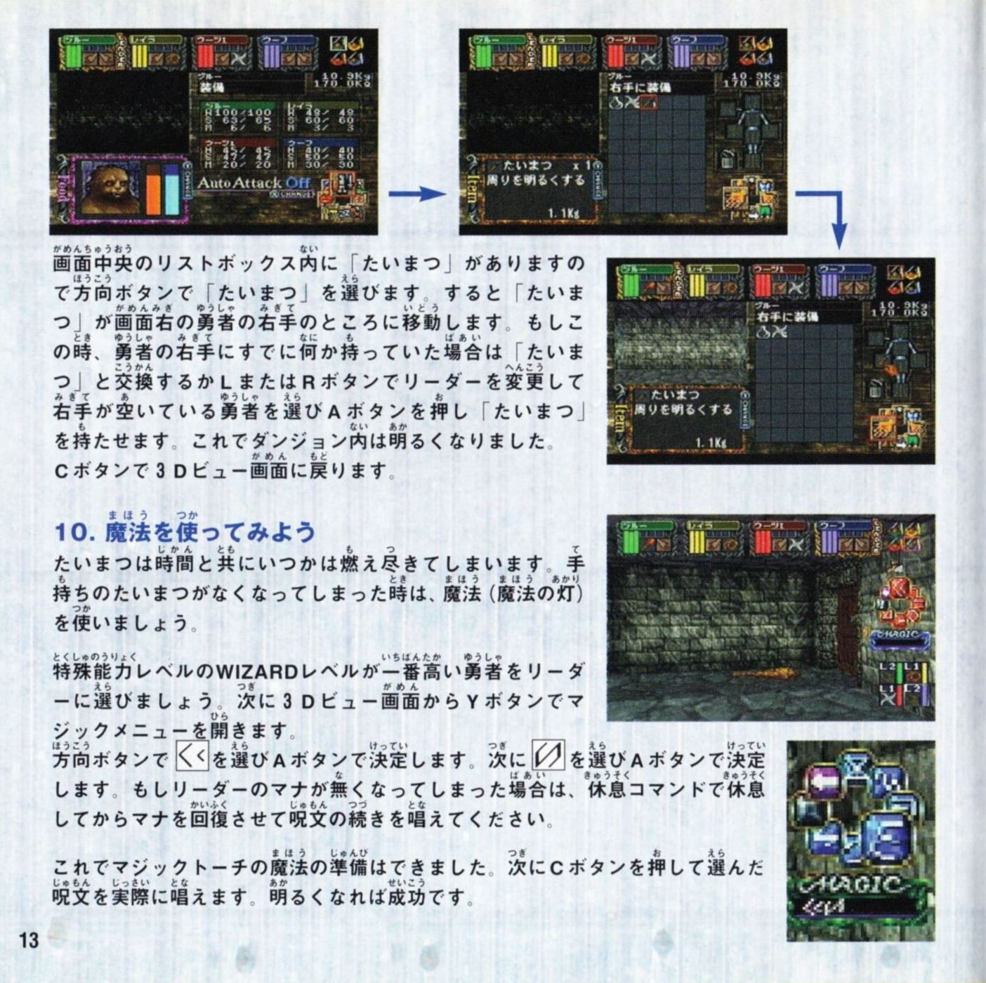 Game - Dungeon Master Nexus - JP - Sega Saturn - Booklet - Page 014 - Scan