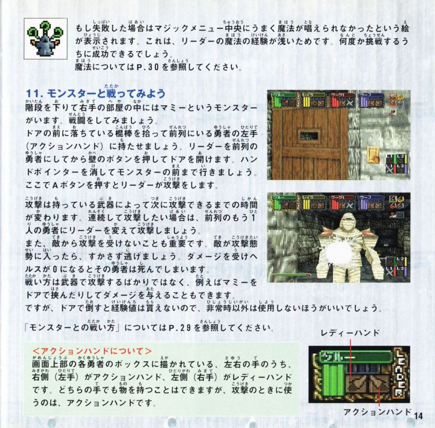 Game - Dungeon Master Nexus - JP - Sega Saturn - Booklet - Page 015 - Scan