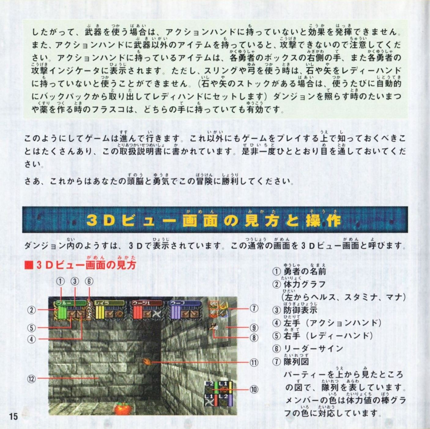Game - Dungeon Master Nexus - JP - Sega Saturn - Booklet - Page 016 - Scan