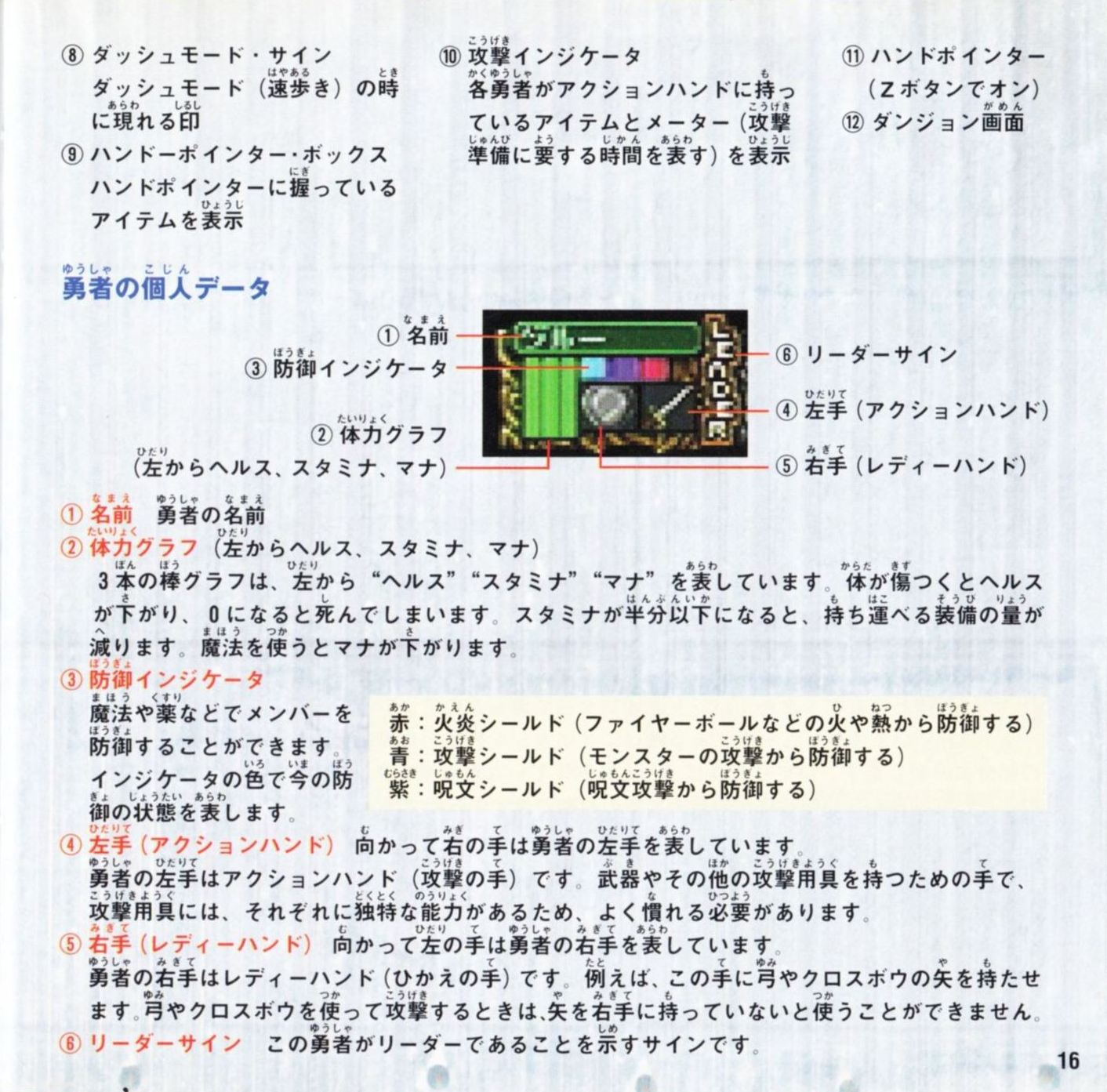 Game - Dungeon Master Nexus - JP - Sega Saturn - Booklet - Page 017 - Scan