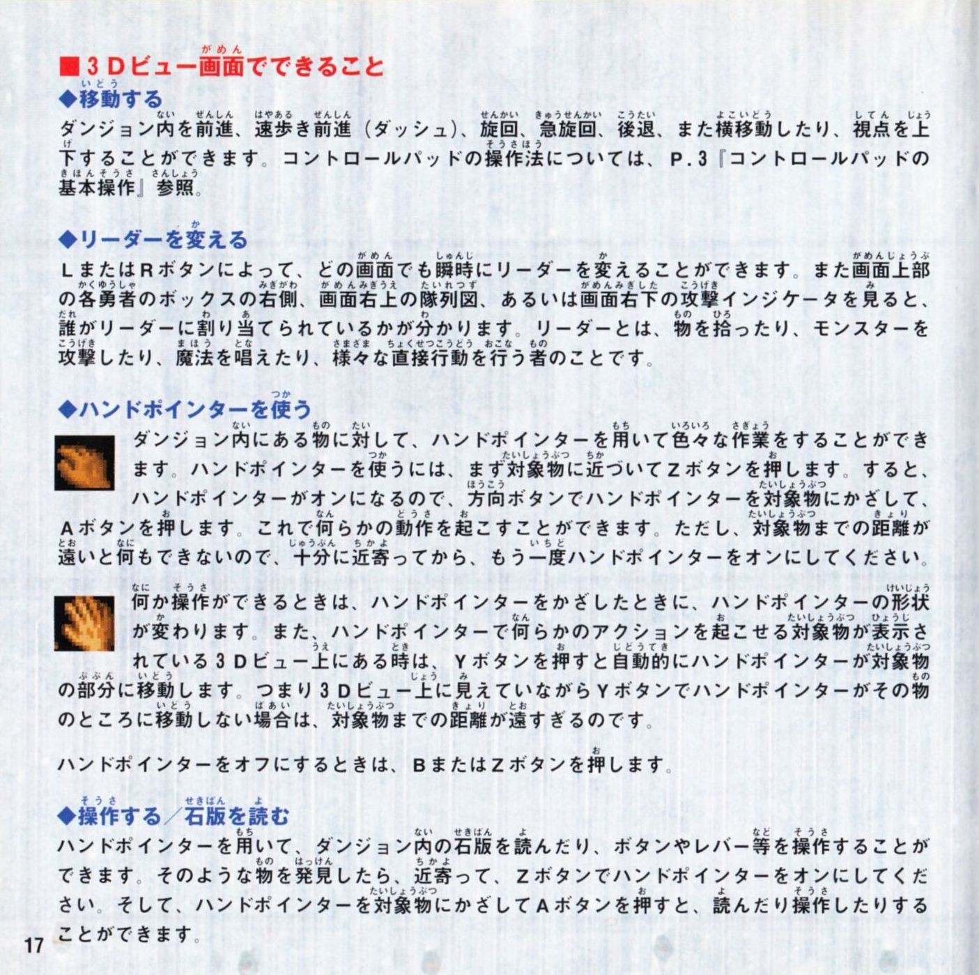 Game - Dungeon Master Nexus - JP - Sega Saturn - Booklet - Page 018 - Scan