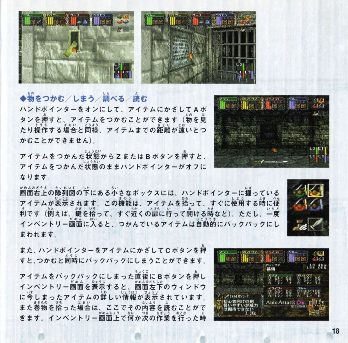 Game - Dungeon Master Nexus - JP - Sega Saturn - Booklet - Page 019 - Scan