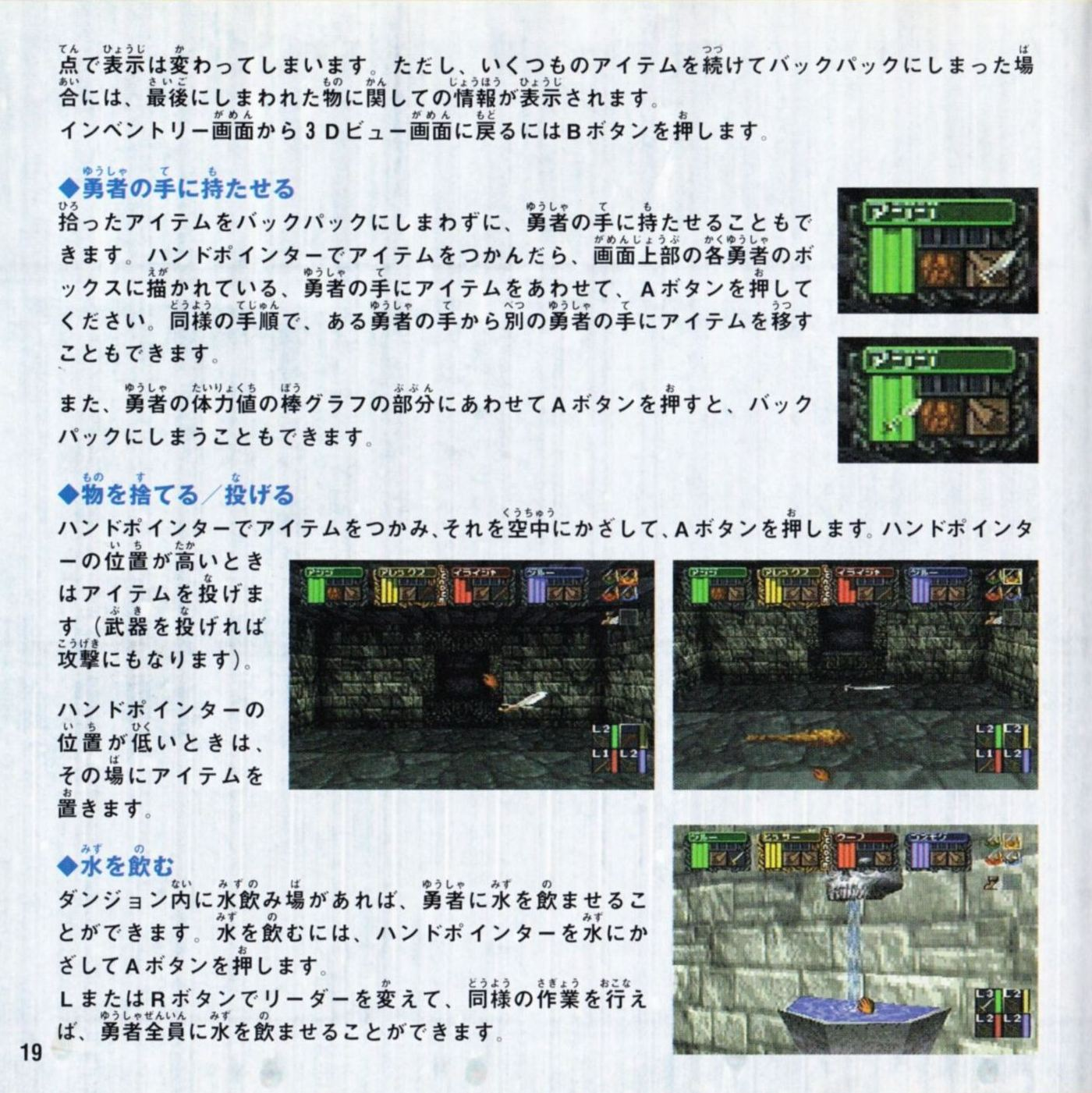 Game - Dungeon Master Nexus - JP - Sega Saturn - Booklet - Page 020 - Scan