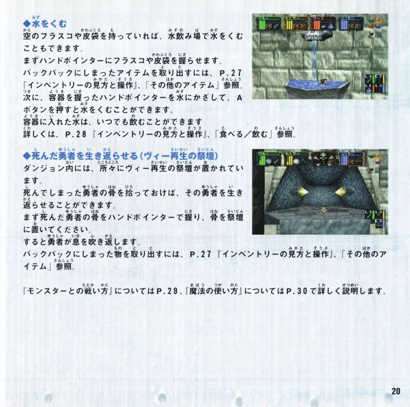 Game - Dungeon Master Nexus - JP - Sega Saturn - Booklet - Page 021 - Scan