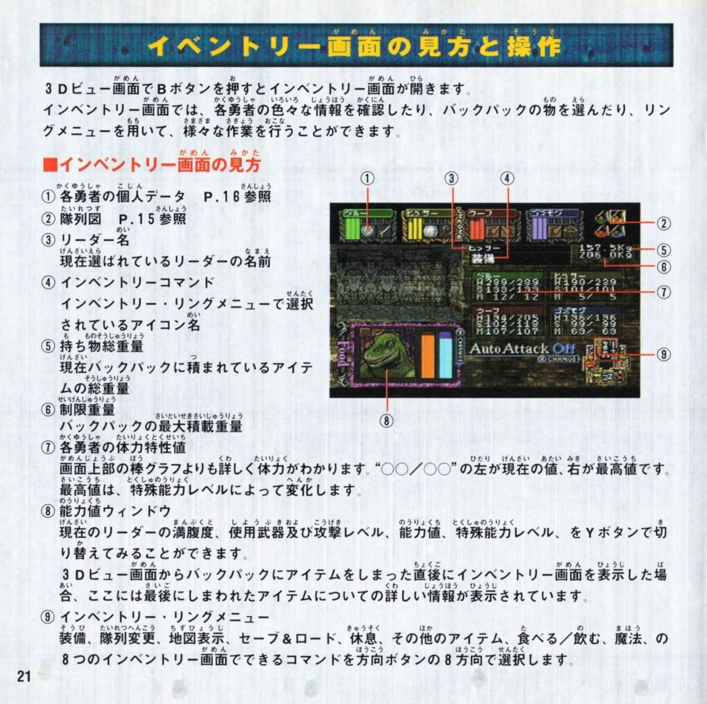 Game - Dungeon Master Nexus - JP - Sega Saturn - Booklet - Page 022 - Scan