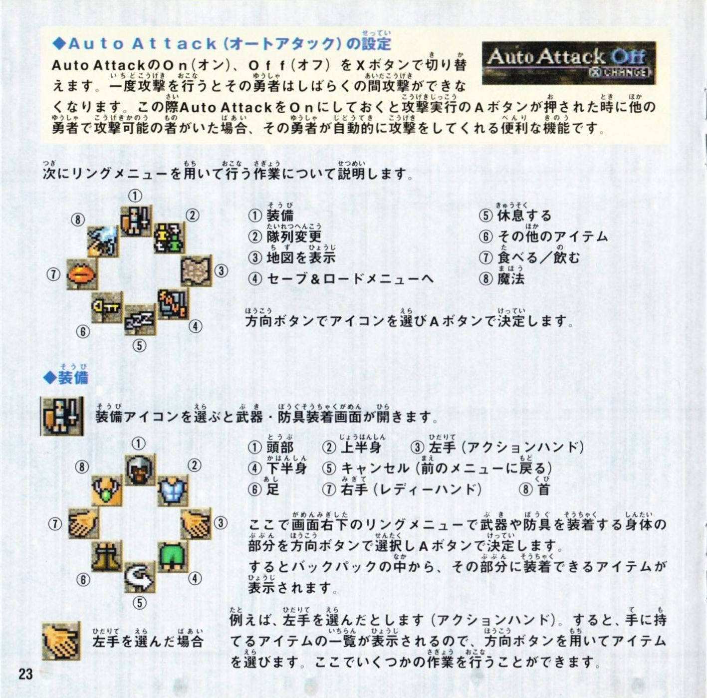 Game - Dungeon Master Nexus - JP - Sega Saturn - Booklet - Page 024 - Scan