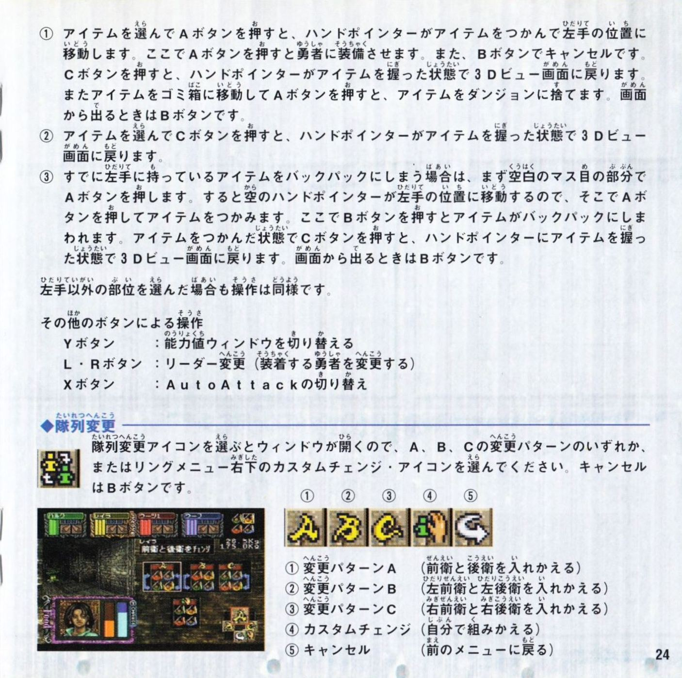 Game - Dungeon Master Nexus - JP - Sega Saturn - Booklet - Page 025 - Scan
