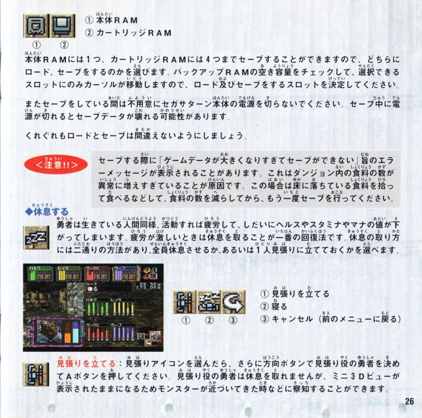 Game - Dungeon Master Nexus - JP - Sega Saturn - Booklet - Page 027 - Scan