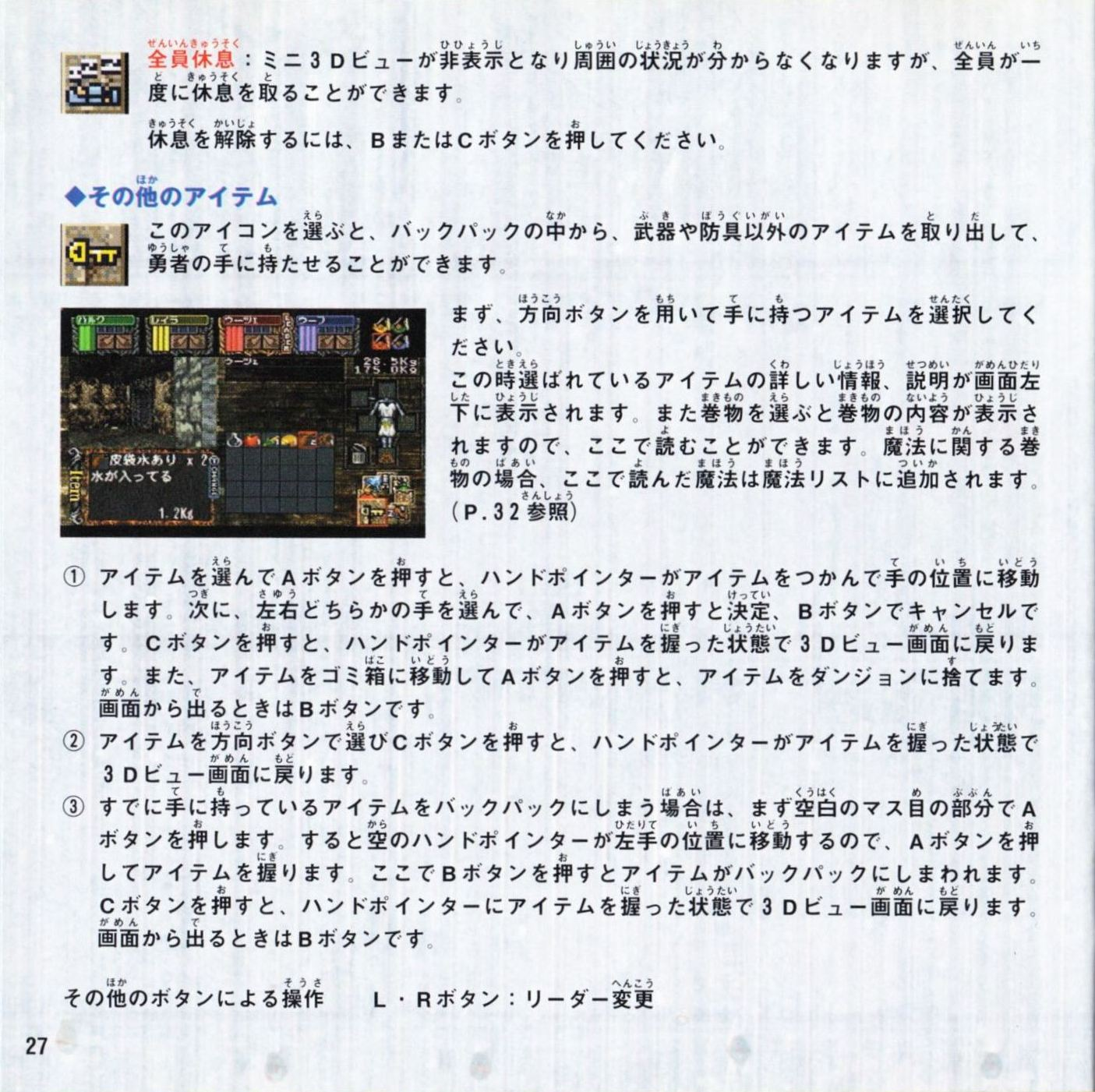 Game - Dungeon Master Nexus - JP - Sega Saturn - Booklet - Page 028 - Scan