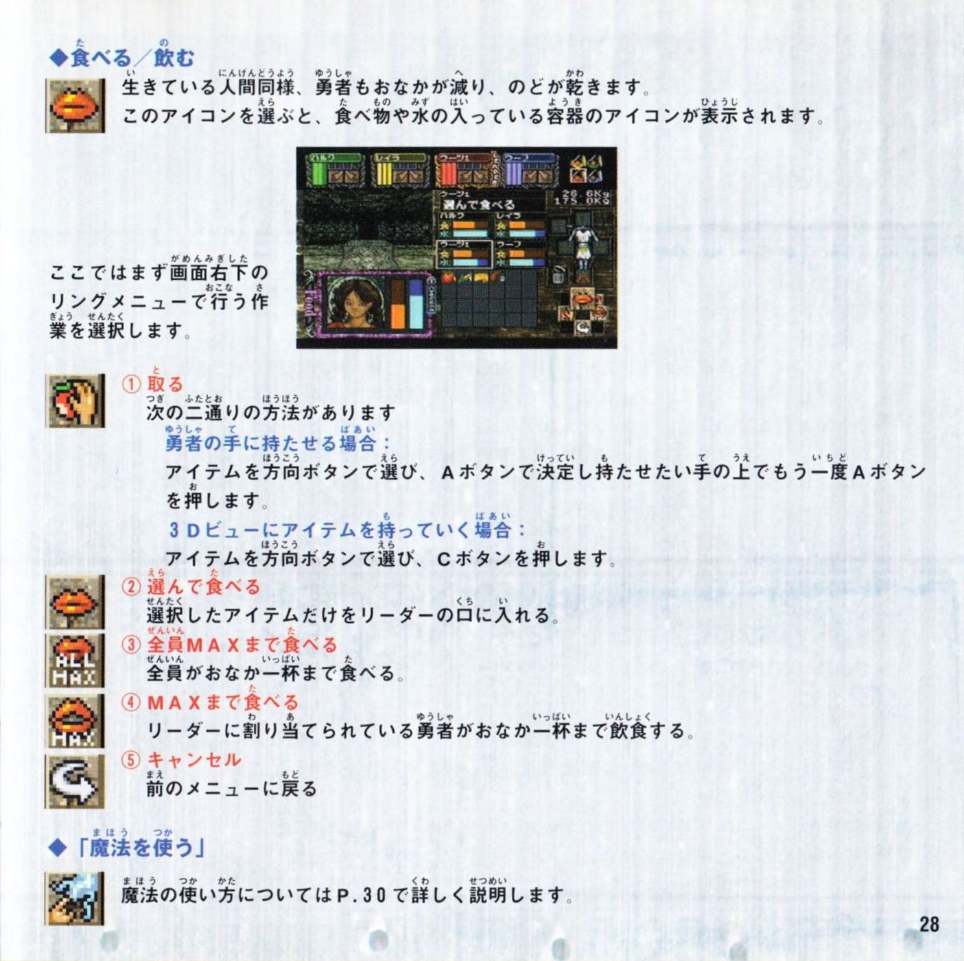 Game - Dungeon Master Nexus - JP - Sega Saturn - Booklet - Page 029 - Scan