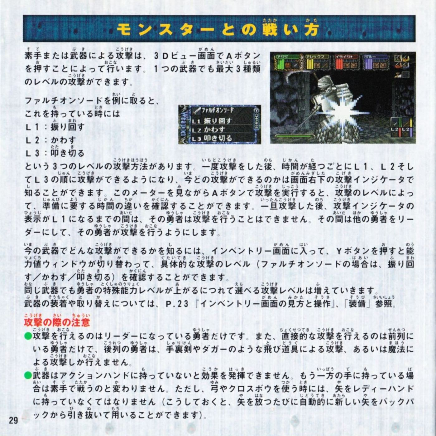 Game - Dungeon Master Nexus - JP - Sega Saturn - Booklet - Page 030 - Scan