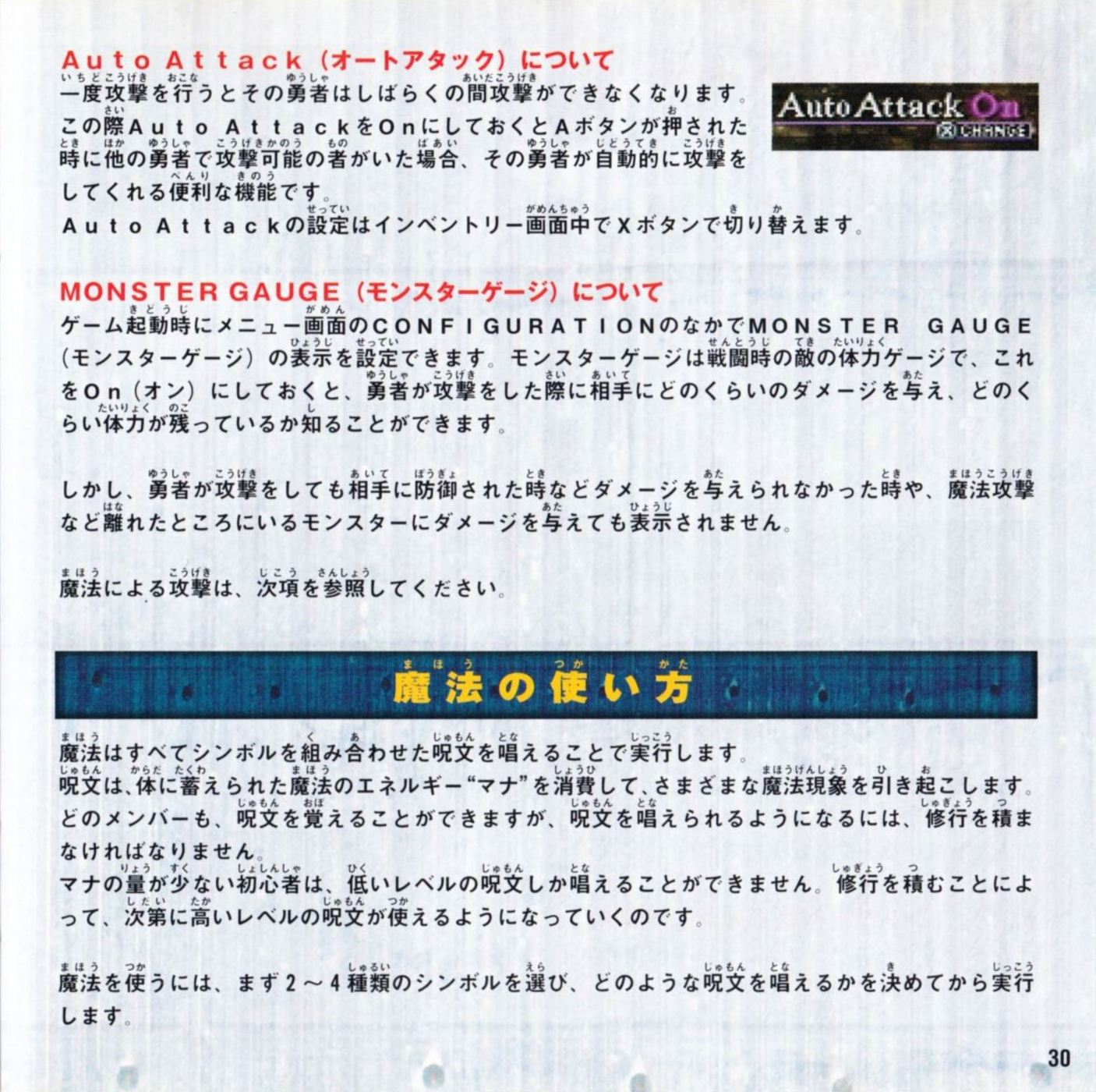 Game - Dungeon Master Nexus - JP - Sega Saturn - Booklet - Page 031 - Scan