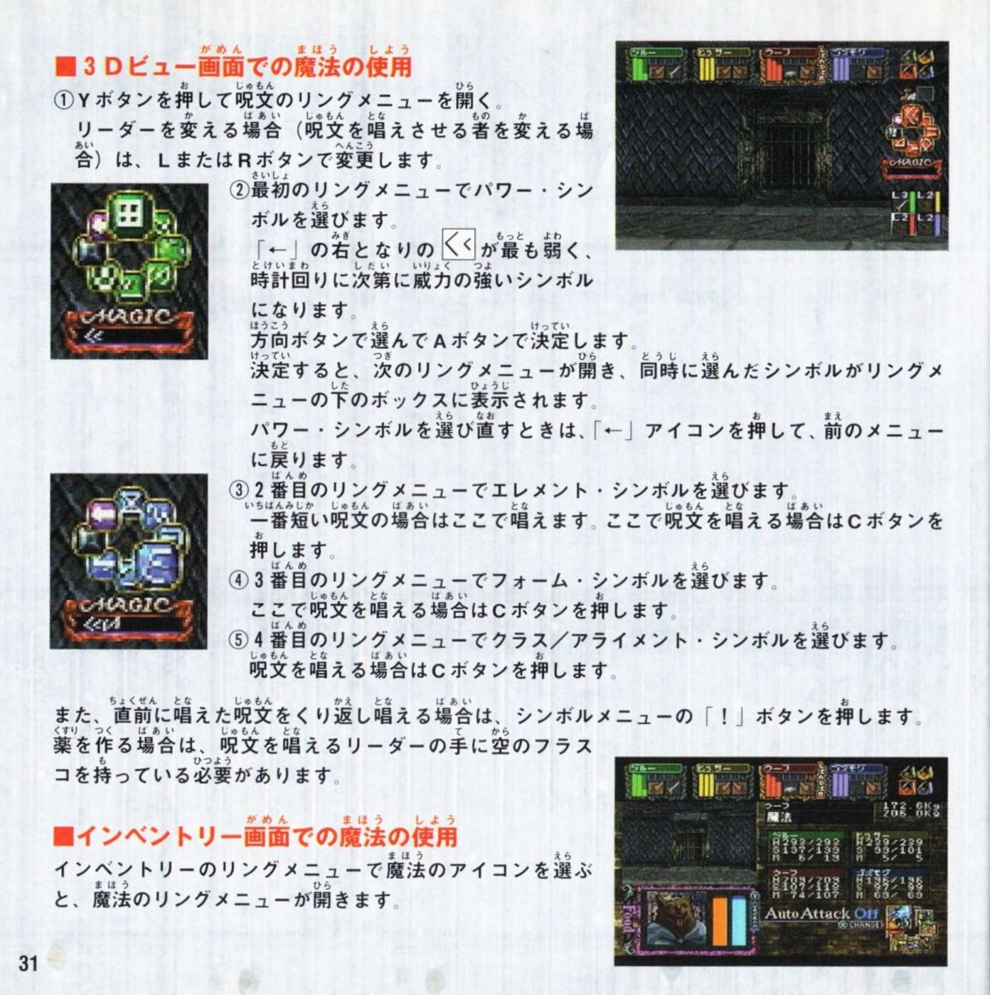 Game - Dungeon Master Nexus - JP - Sega Saturn - Booklet - Page 032 - Scan