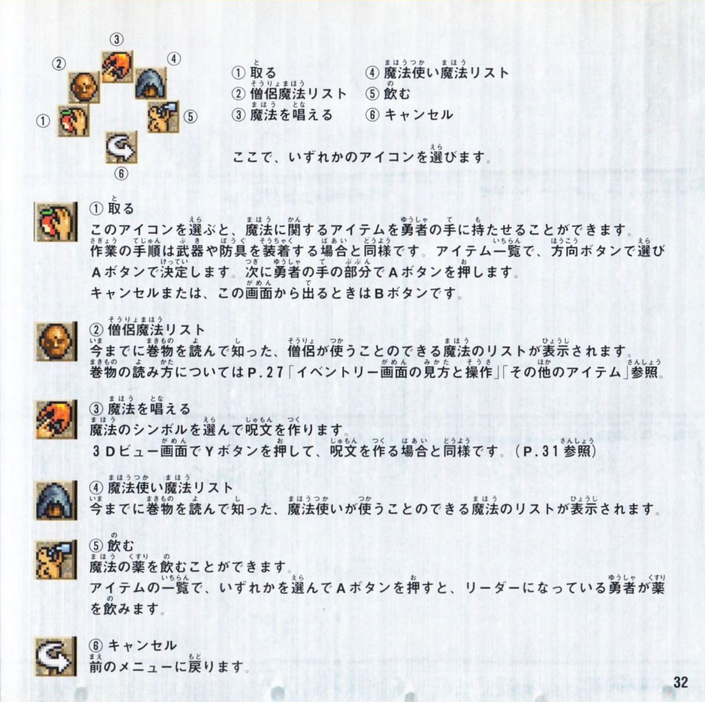Game - Dungeon Master Nexus - JP - Sega Saturn - Booklet - Page 033 - Scan