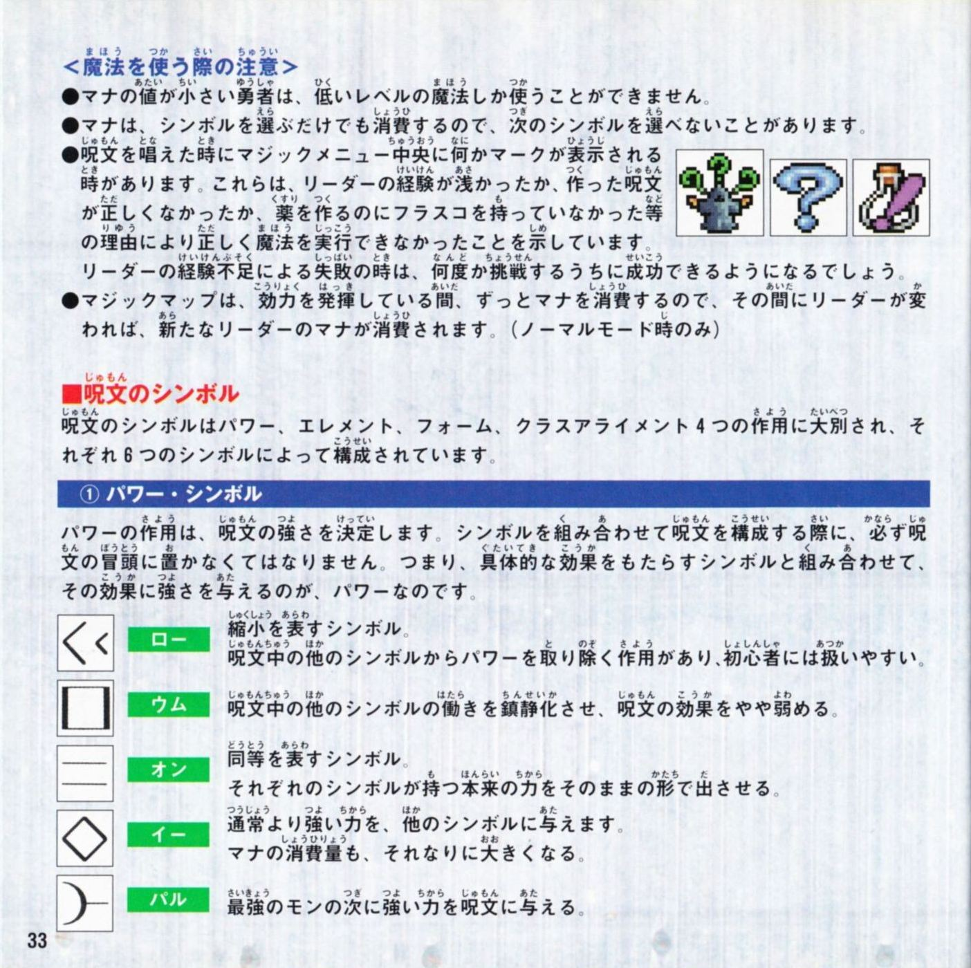 Game - Dungeon Master Nexus - JP - Sega Saturn - Booklet - Page 034 - Scan