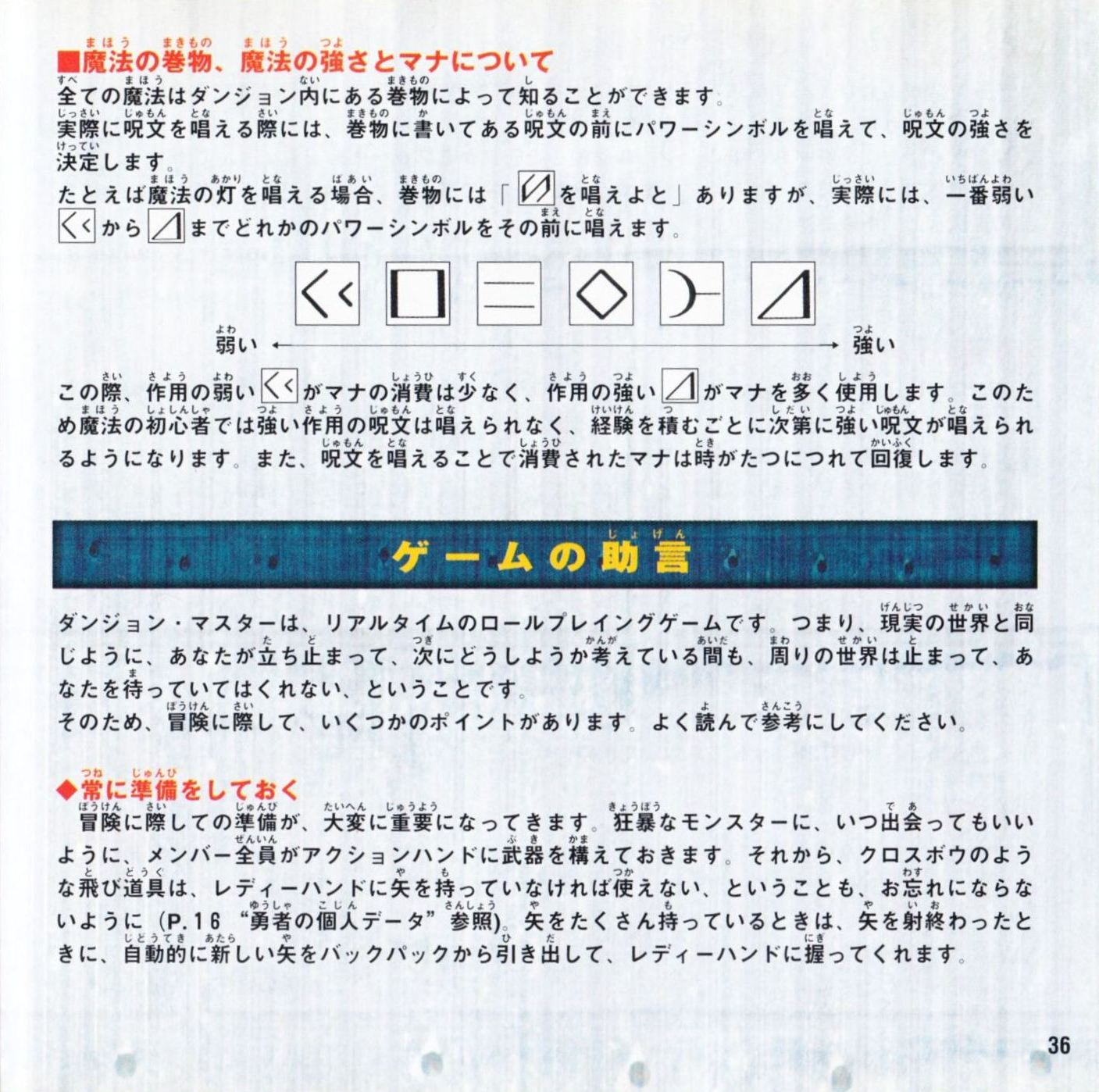 Game - Dungeon Master Nexus - JP - Sega Saturn - Booklet - Page 037 - Scan
