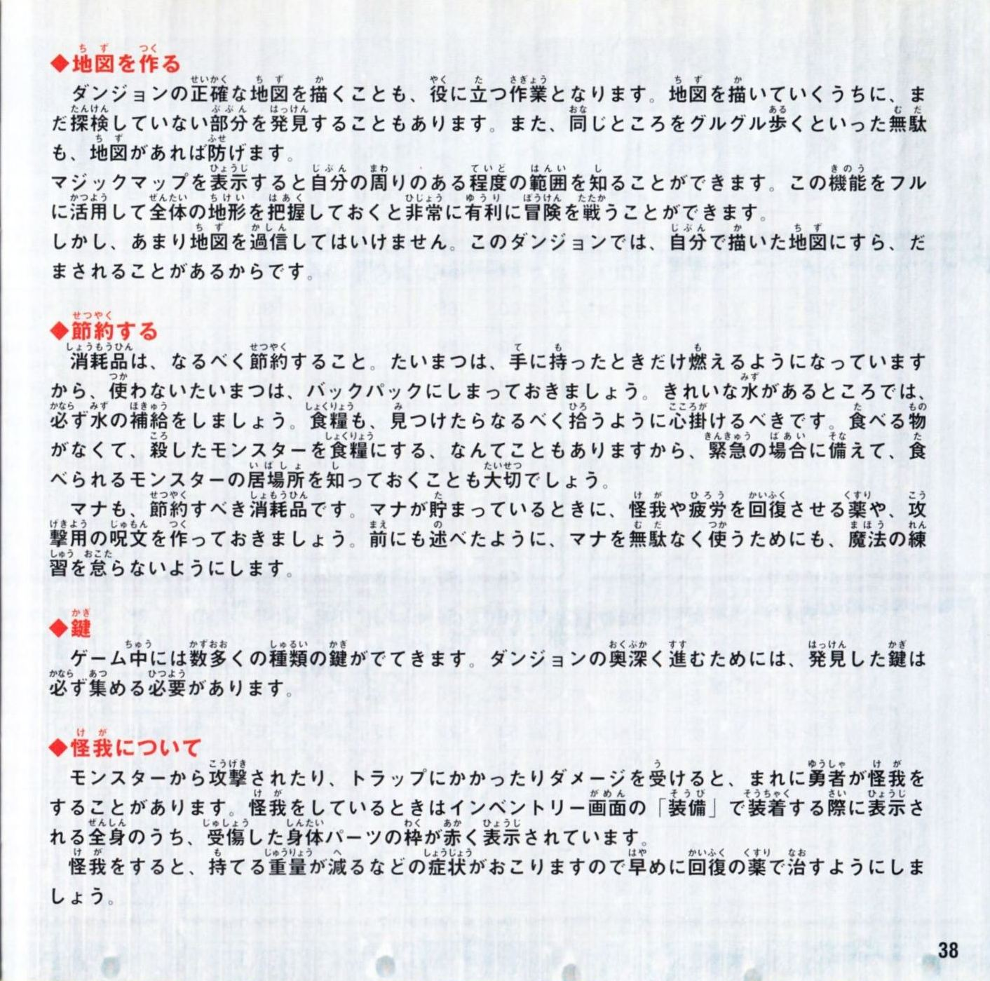 Game - Dungeon Master Nexus - JP - Sega Saturn - Booklet - Page 039 - Scan