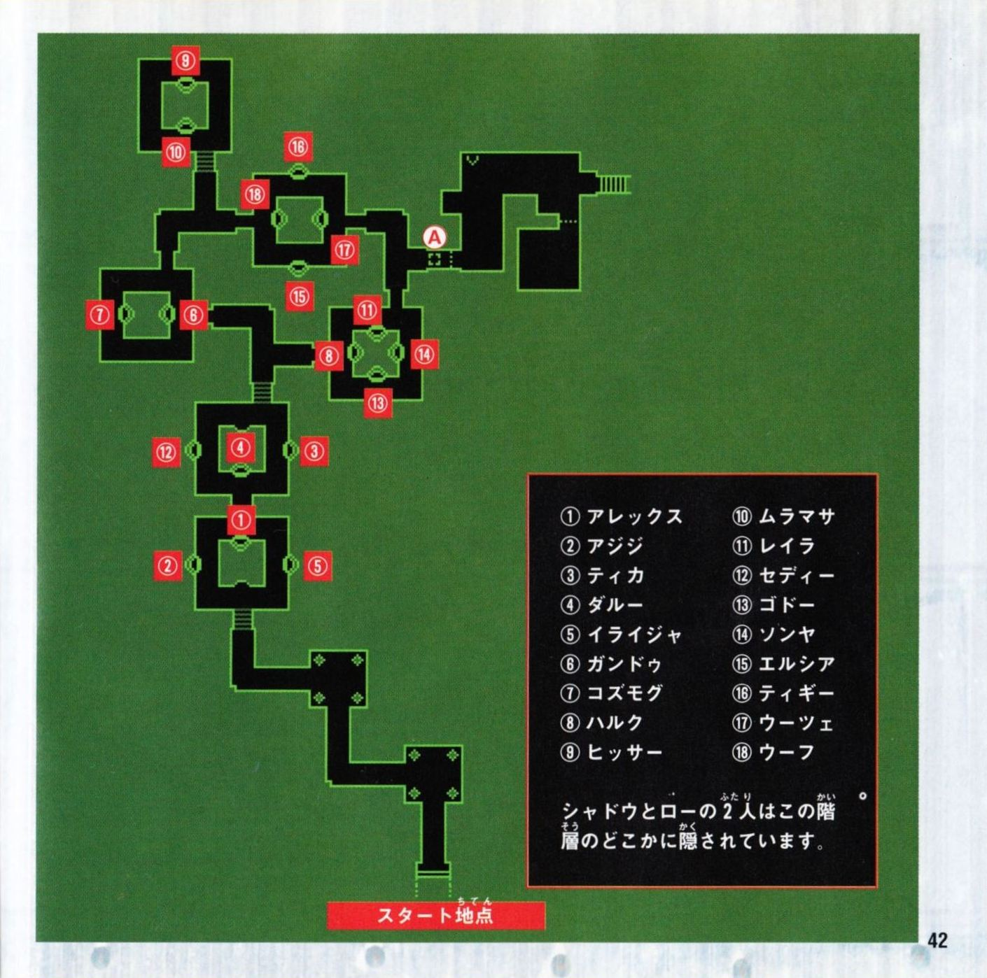 Game - Dungeon Master Nexus - JP - Sega Saturn - Booklet - Page 043 - Scan