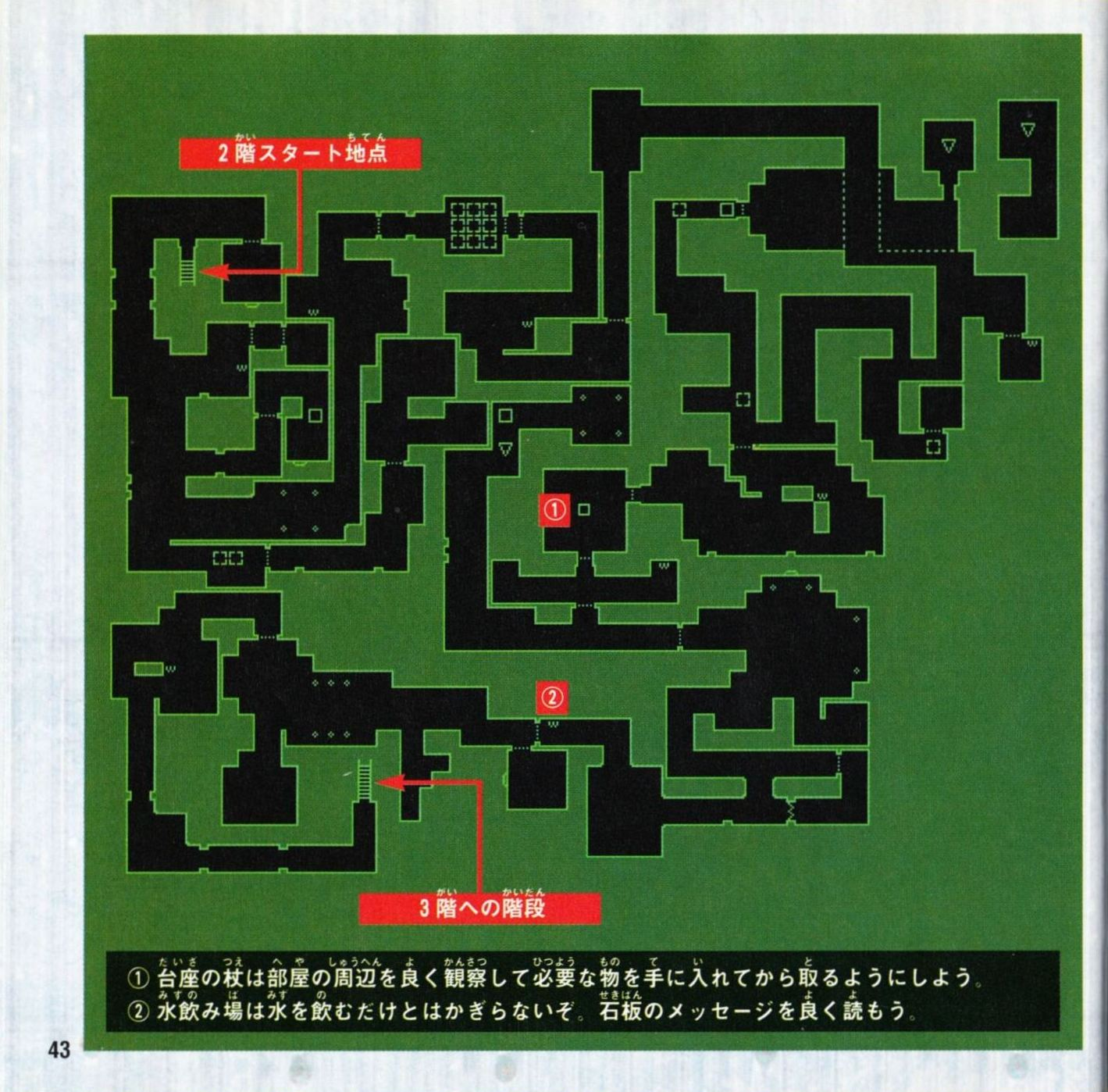 Game - Dungeon Master Nexus - JP - Sega Saturn - Booklet - Page 044 - Scan