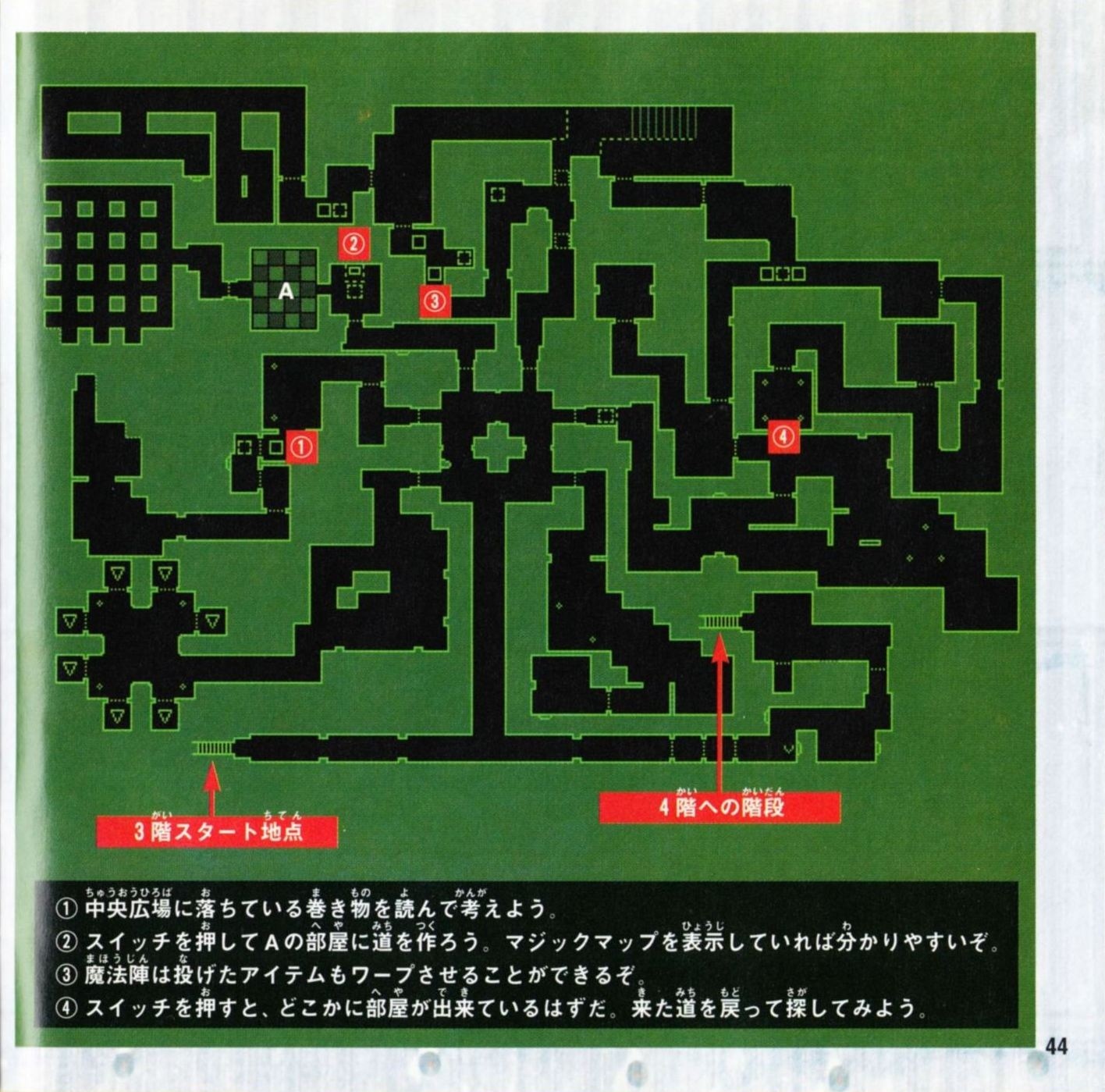 Game - Dungeon Master Nexus - JP - Sega Saturn - Booklet - Page 045 - Scan