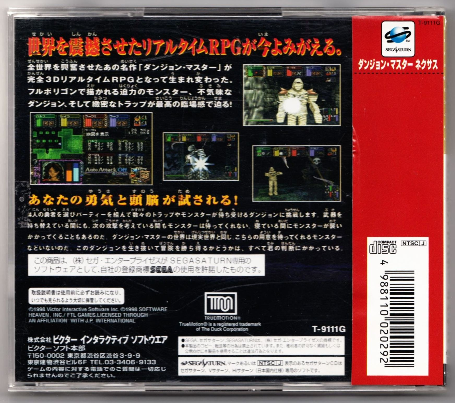 Game - Dungeon Master Nexus - JP - Sega Saturn - Box - Back - Scan
