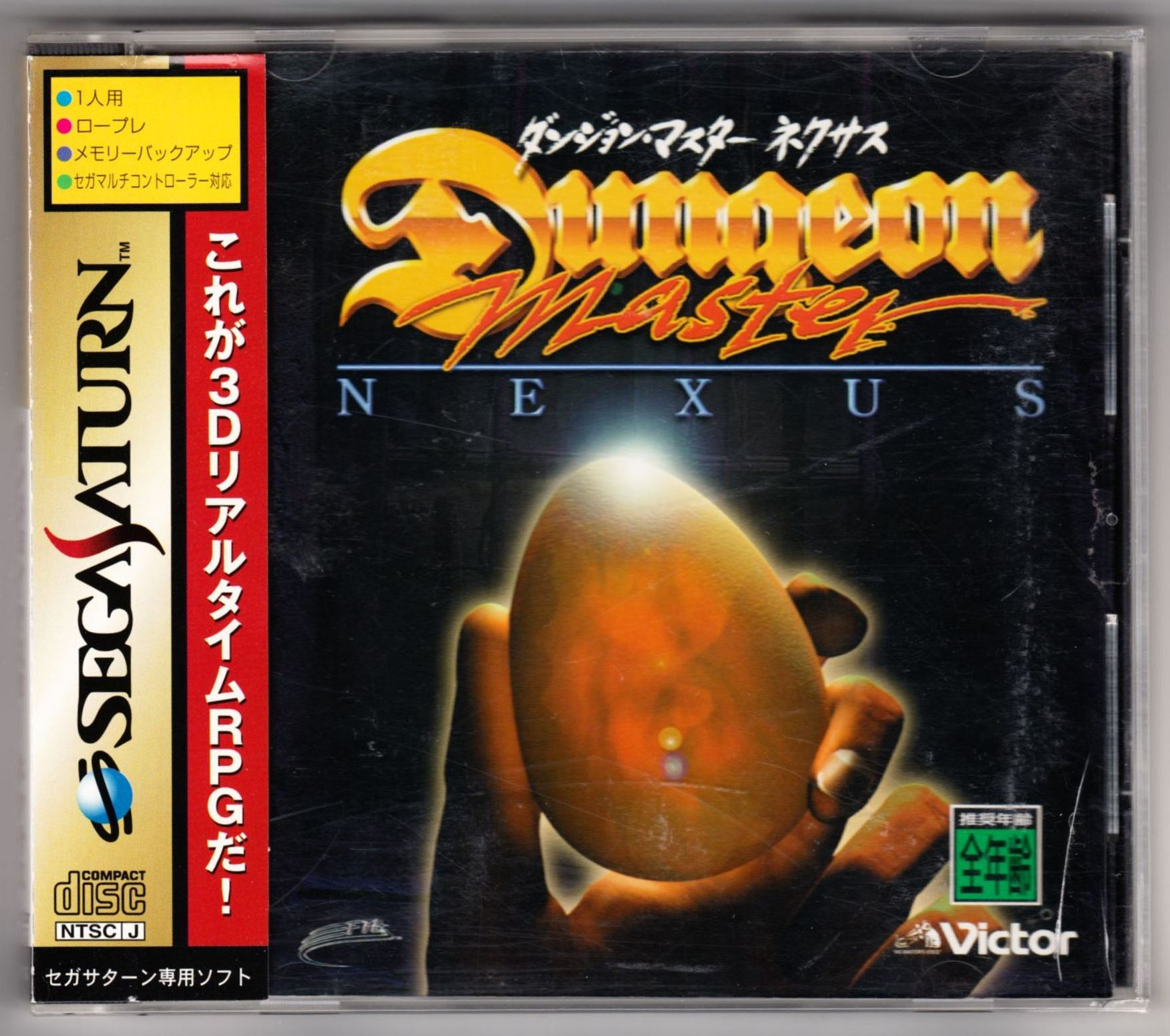 Game - Dungeon Master Nexus - JP - Sega Saturn - Box - Front - Scan