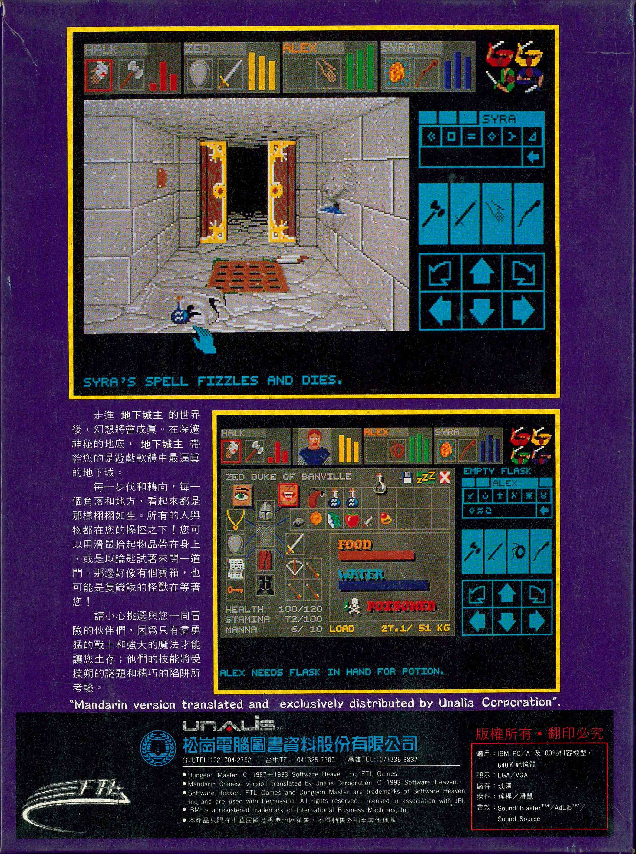 Game - Dungeon Master - CN - PC - Box - Back - Scan