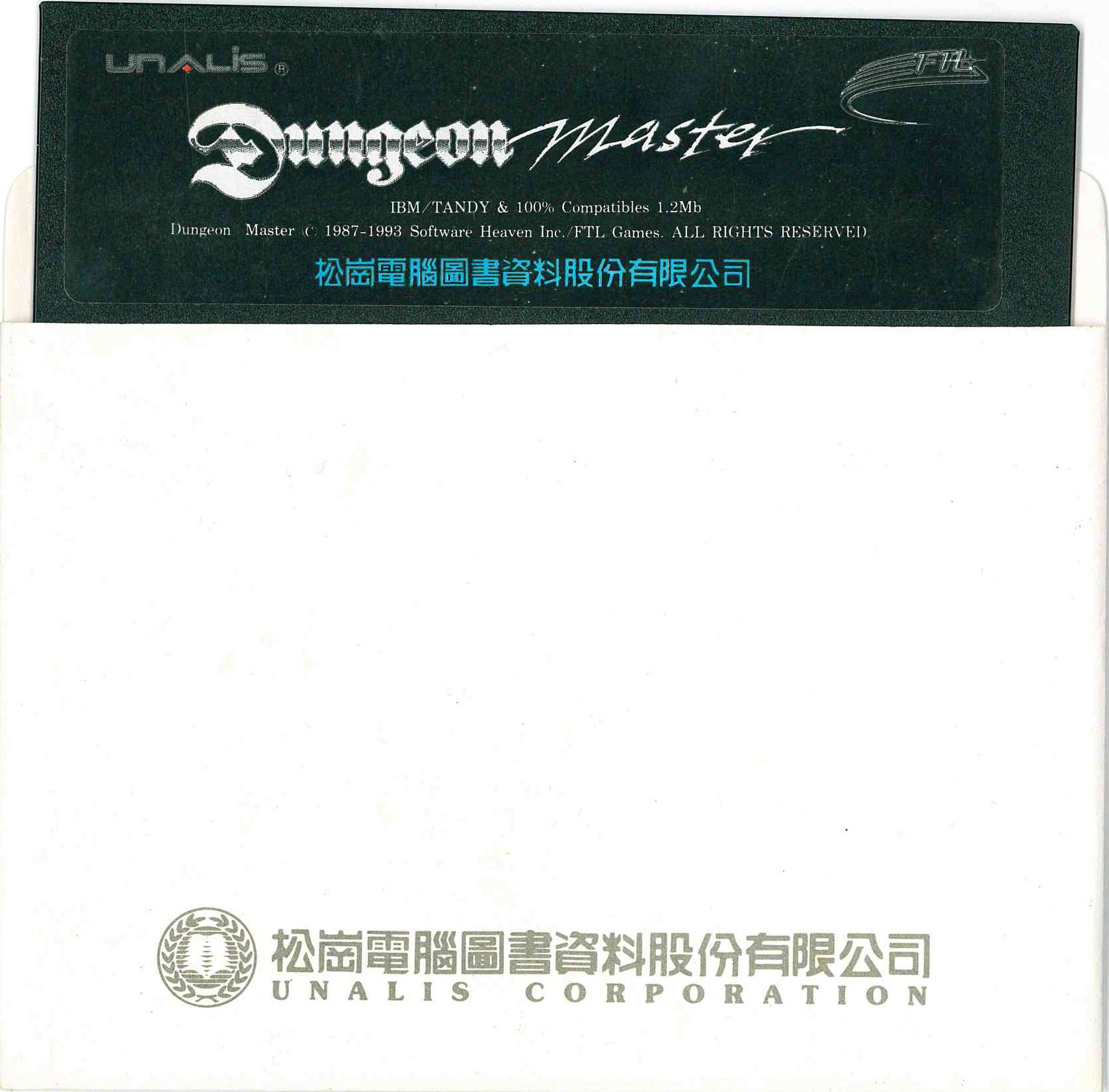 Game - Dungeon Master - CN - PC - Disk - Front - Scan