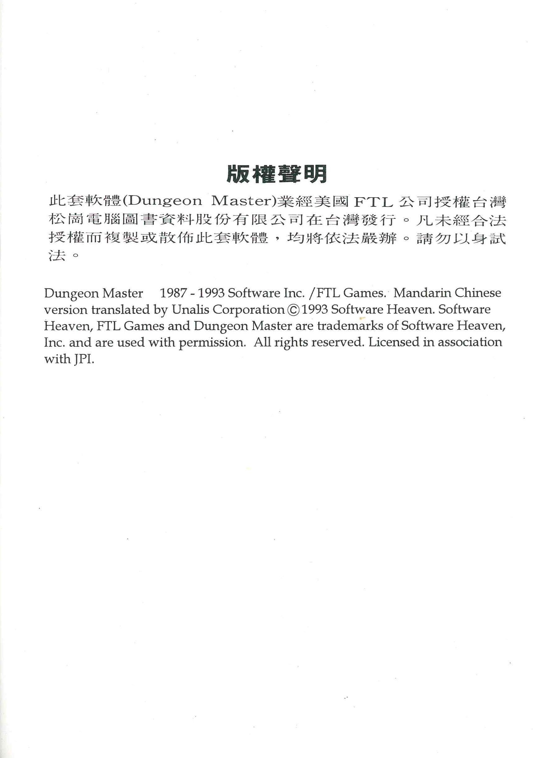 Game - Dungeon Master - CN - PC - Manual - Page 003 - Scan
