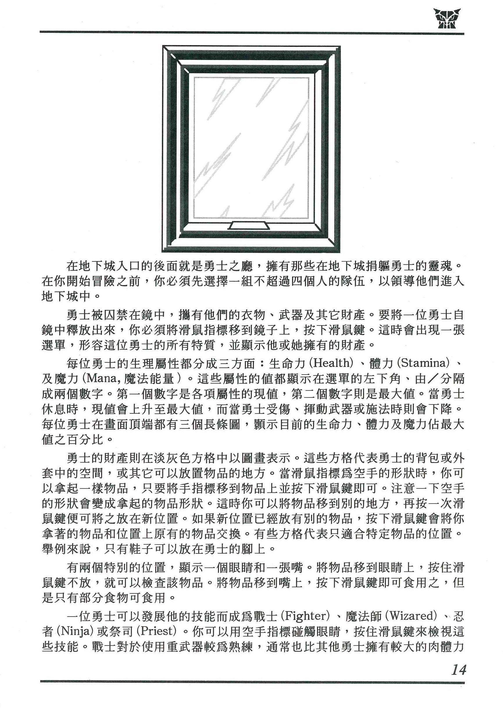 Game - Dungeon Master - CN - PC - Manual - Page 021 - Scan