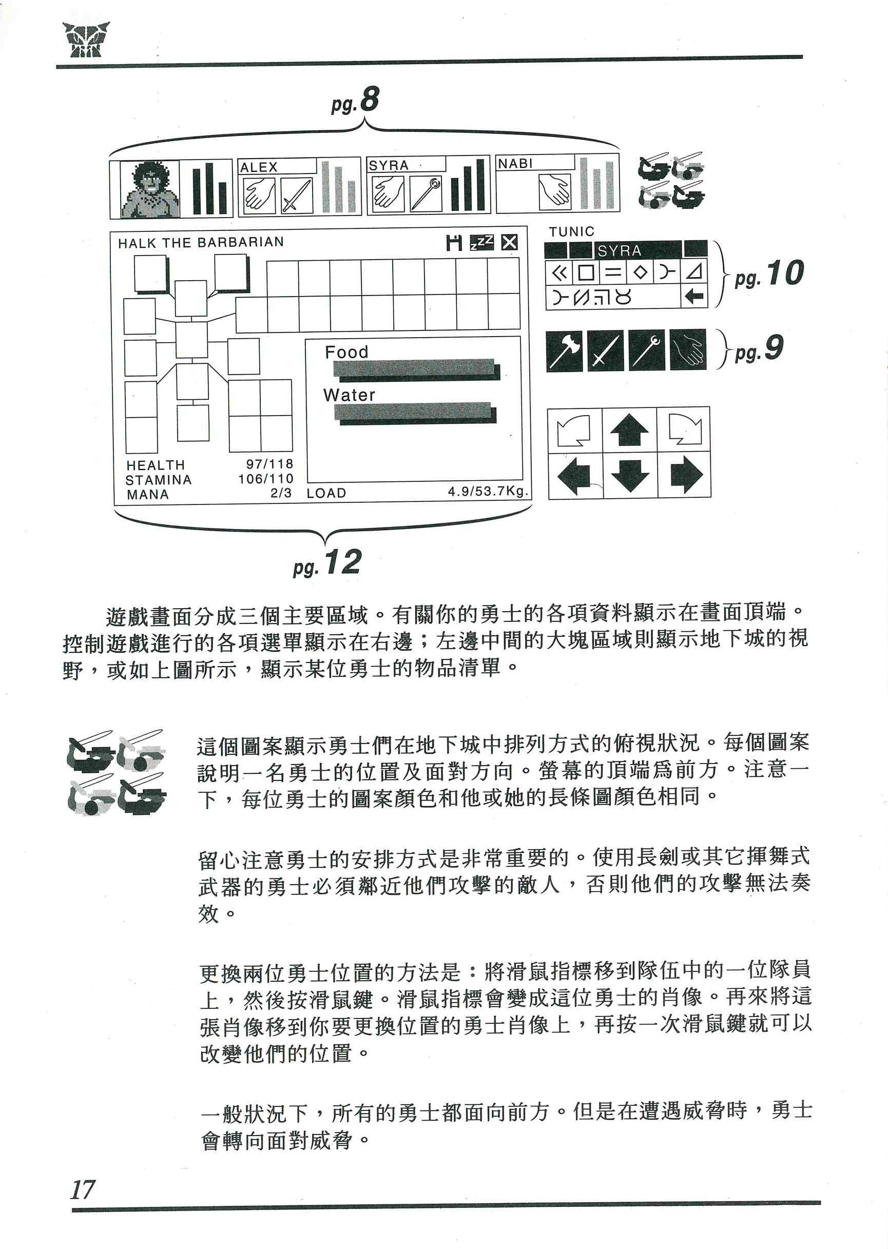 Game - Dungeon Master - CN - PC - Manual - Page 024 - Scan