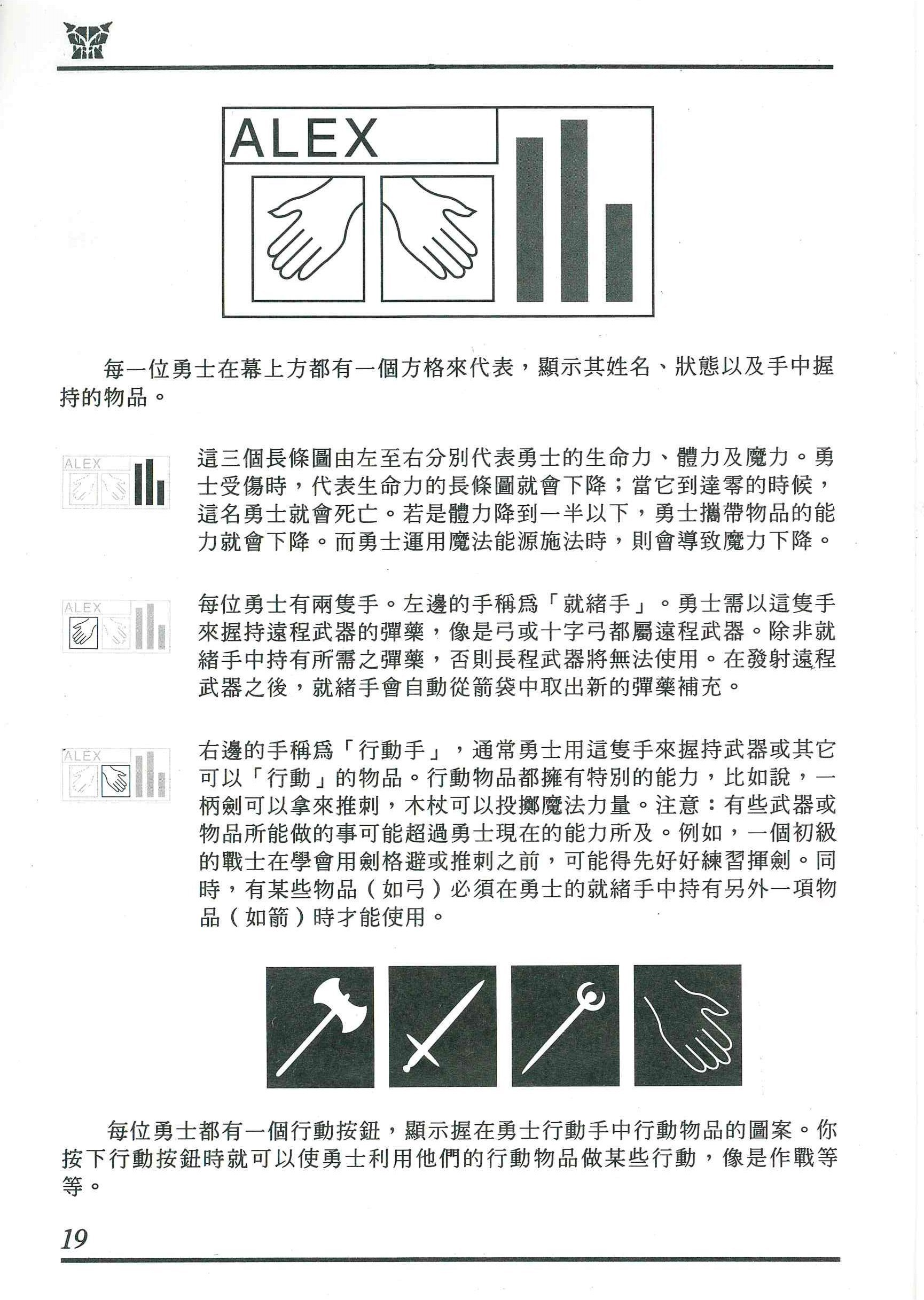 Game - Dungeon Master - CN - PC - Manual - Page 026 - Scan
