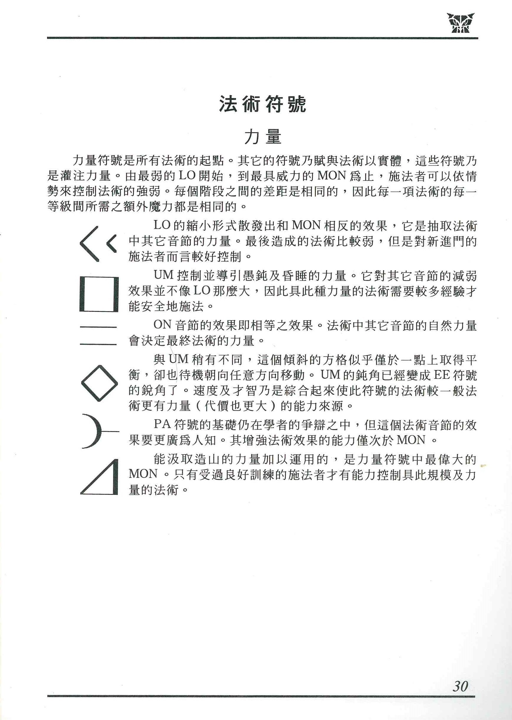 Game - Dungeon Master - CN - PC - Manual - Page 037 - Scan