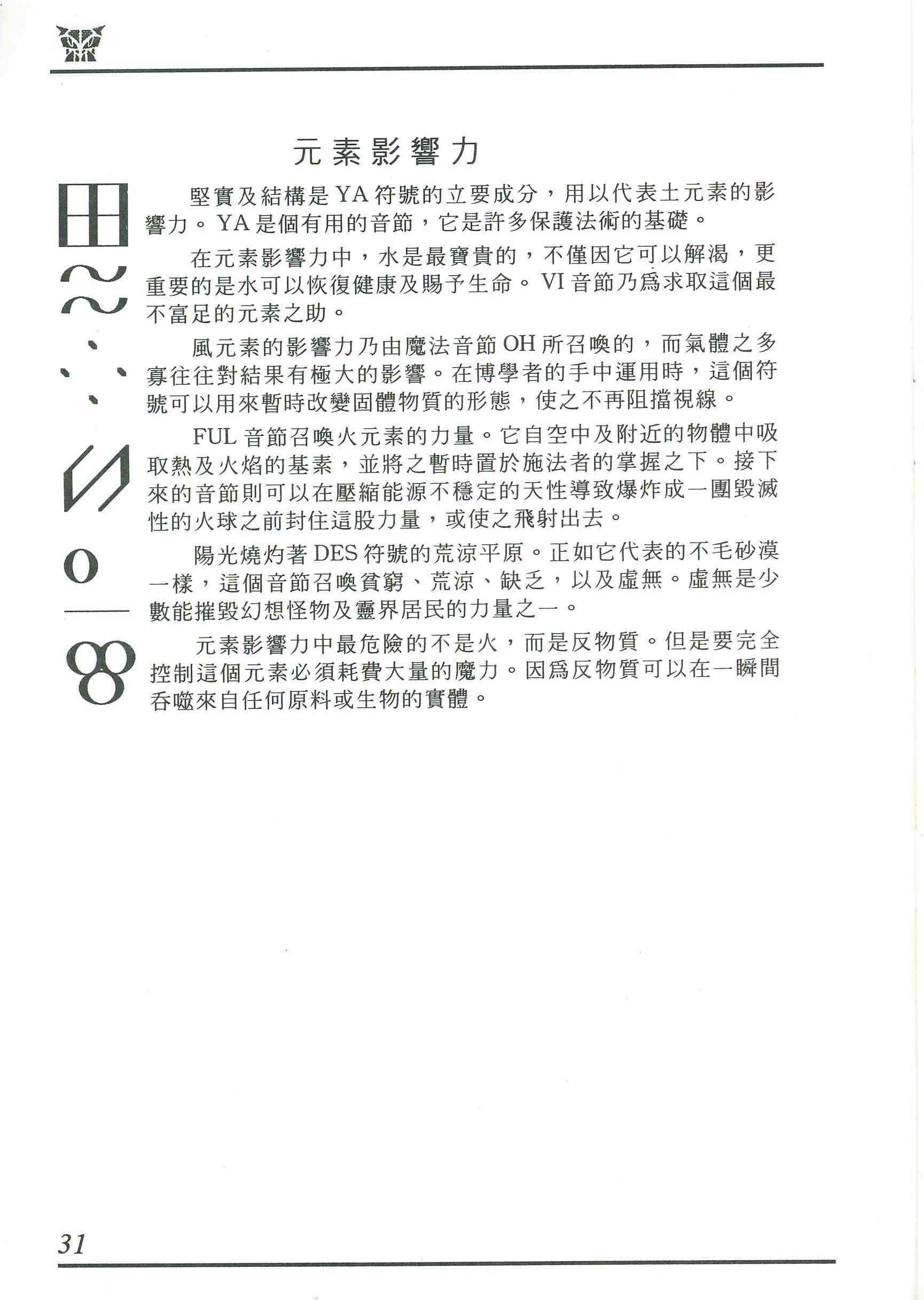 Game - Dungeon Master - CN - PC - Manual - Page 038 - Scan
