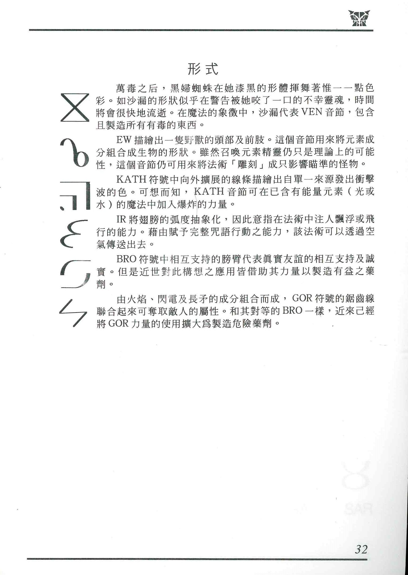 Game - Dungeon Master - CN - PC - Manual - Page 039 - Scan
