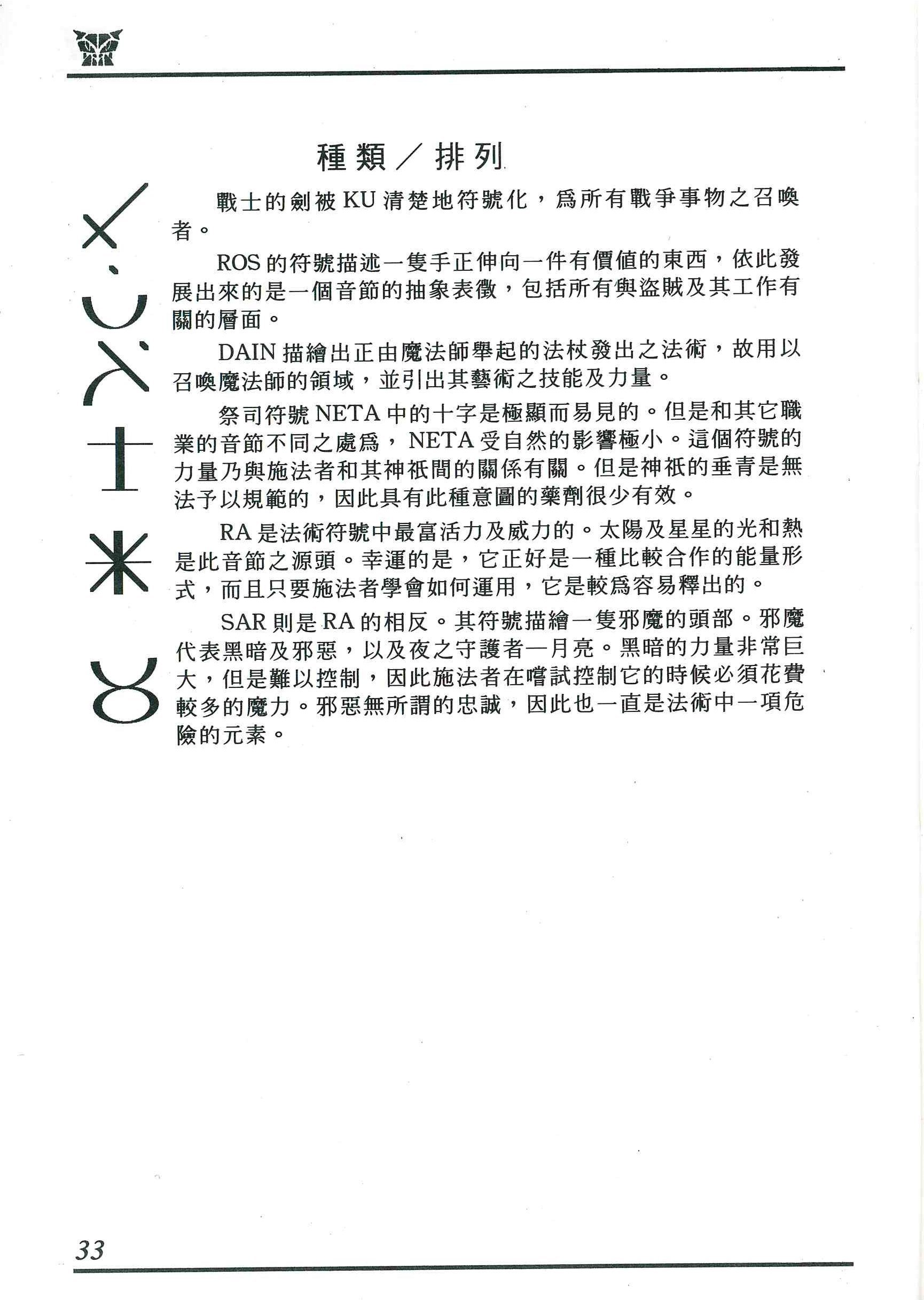 Game - Dungeon Master - CN - PC - Manual - Page 040 - Scan