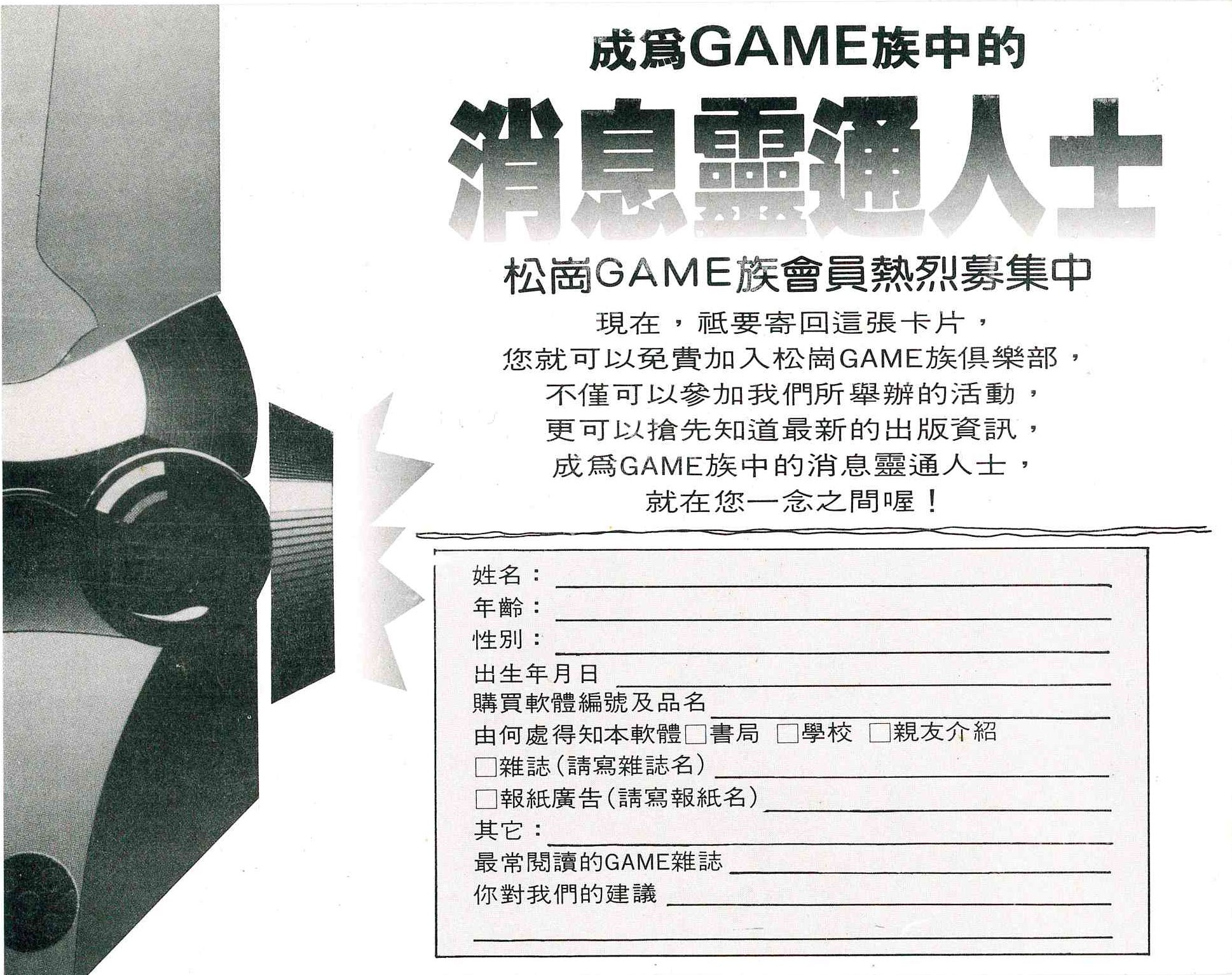 Game - Dungeon Master - CN - PC - Registration Card - Front - Scan