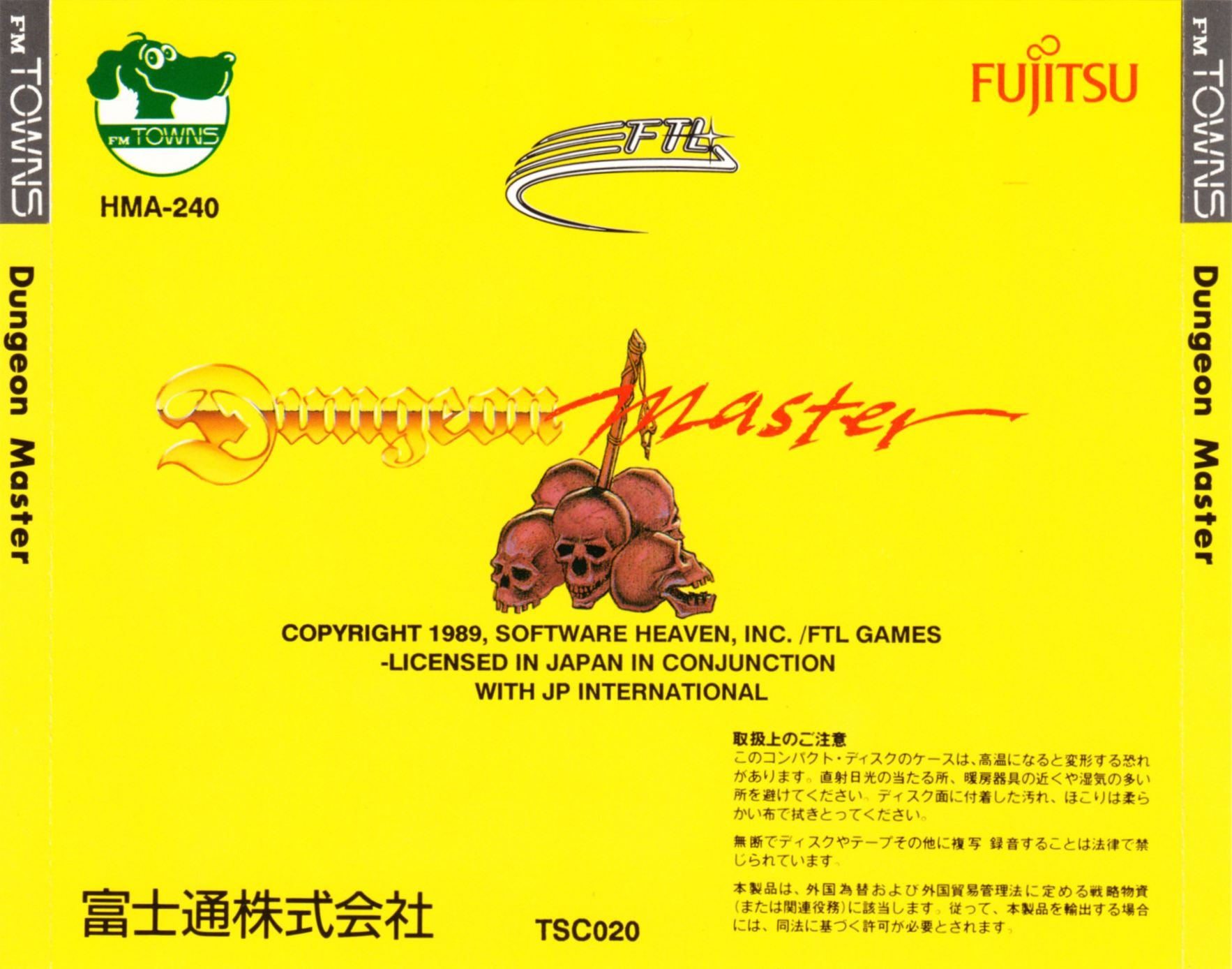 Game - Dungeon Master - JP - FM Towns - Back Card - Front - Scan