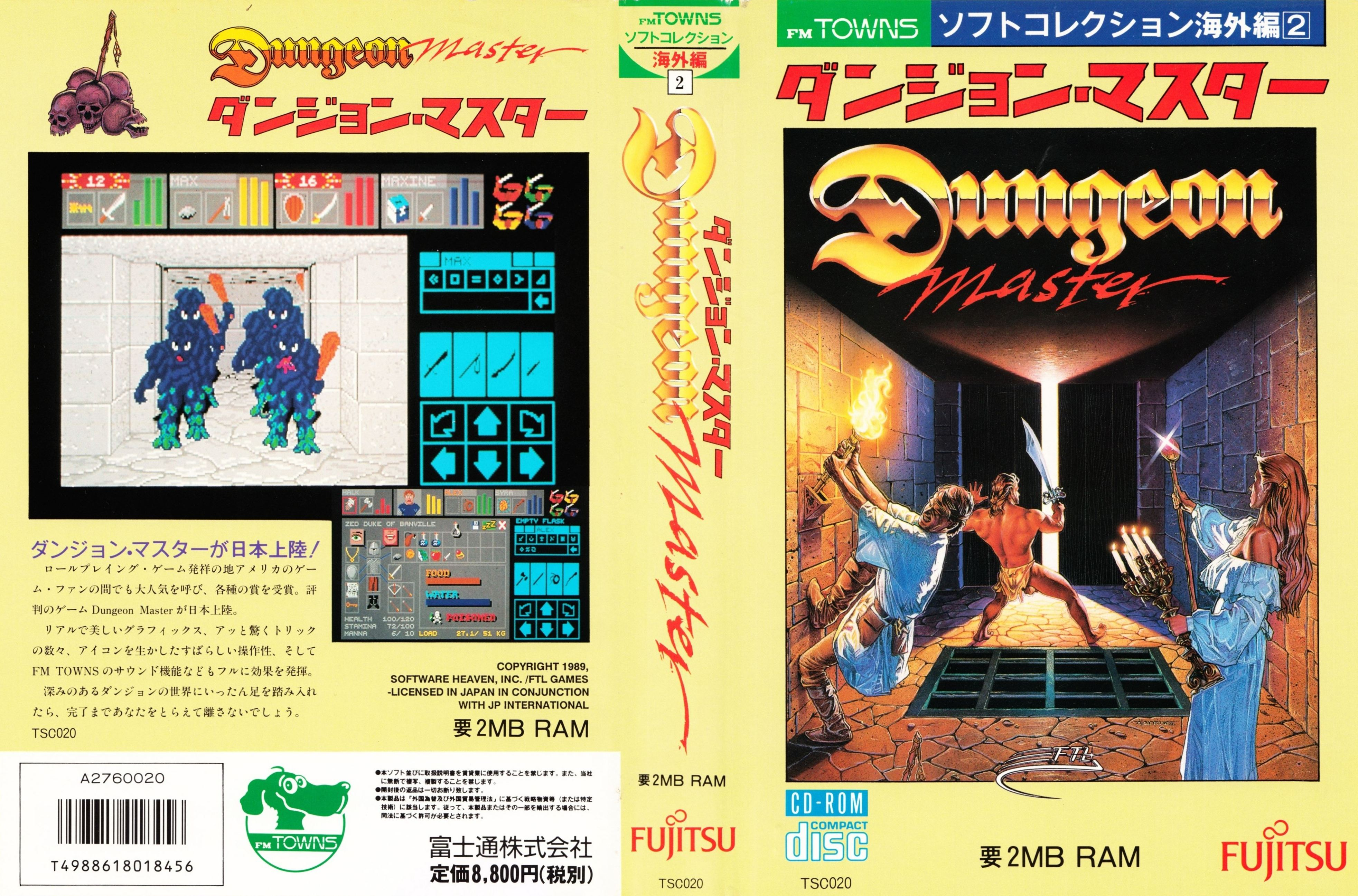 Game - Dungeon Master - JP - FM Towns - Cover - Front - Scan
