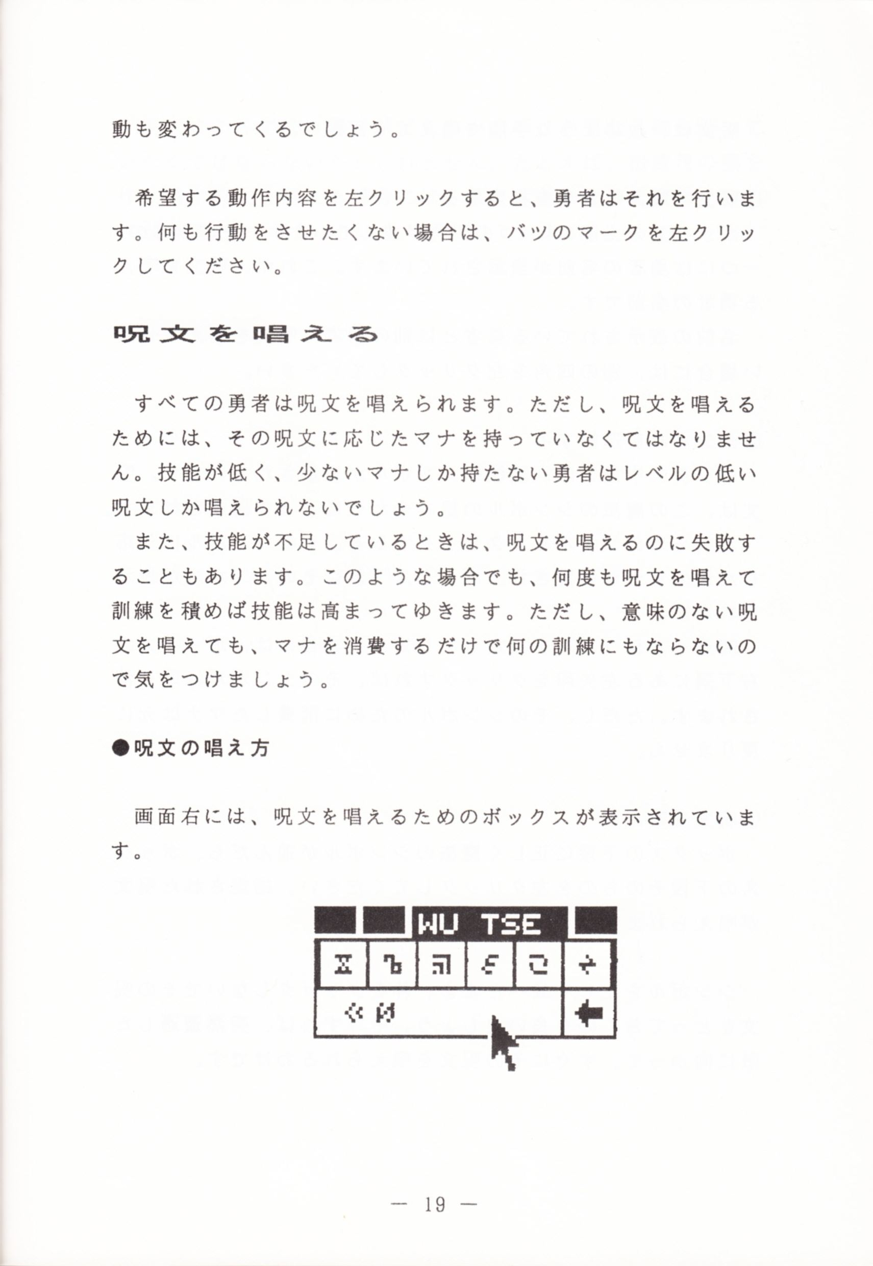 Game - Dungeon Master - JP - FM Towns - Operations Guide - Page 021 - Scan