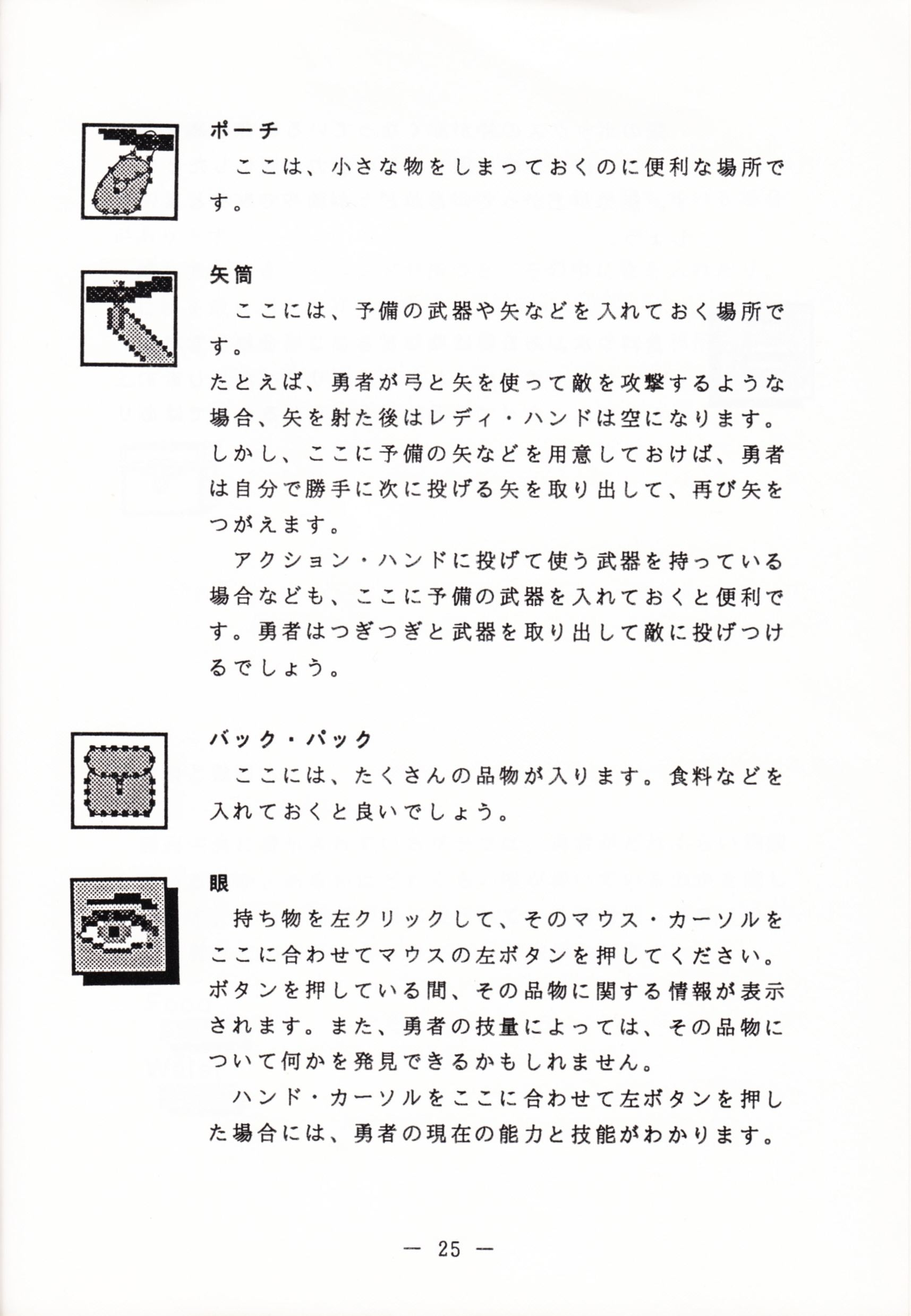 Game - Dungeon Master - JP - FM Towns - Operations Guide - Page 027 - Scan